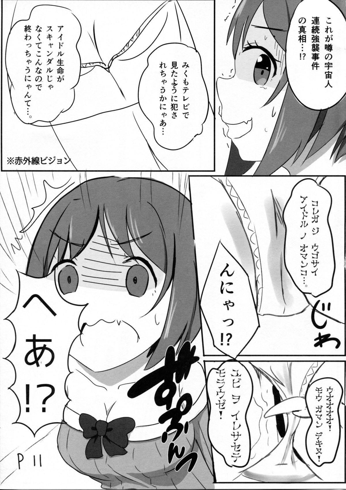 Maekawa Miku vs Predator 9