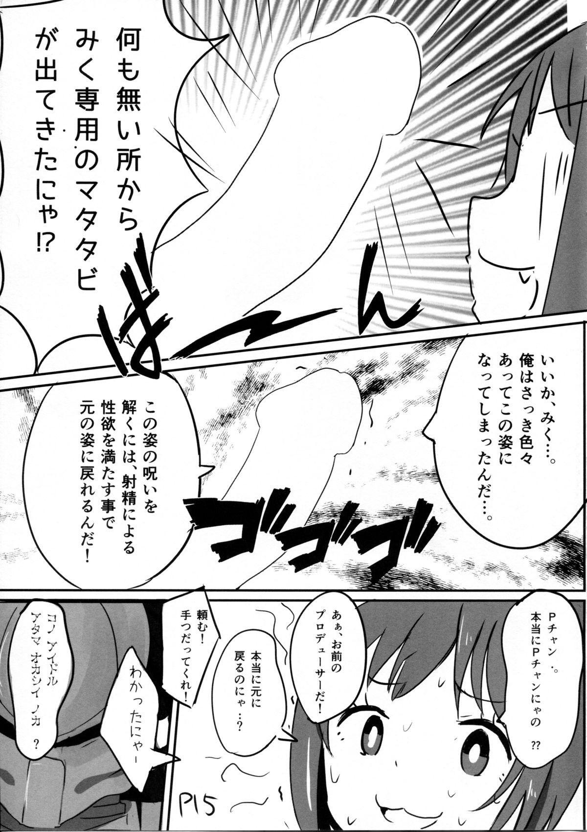 Maekawa Miku vs Predator 13