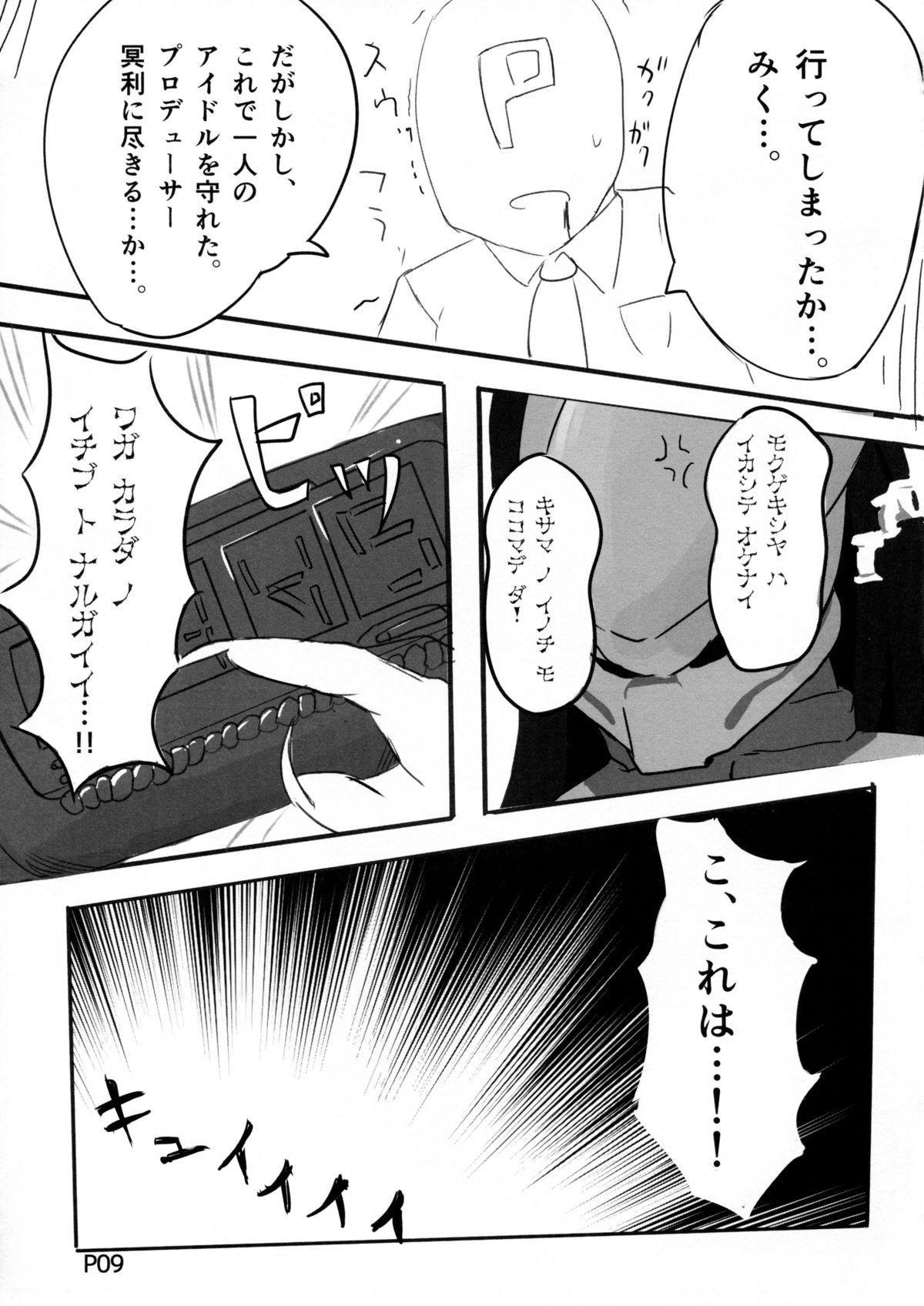 Maekawa Miku vs Predator 7