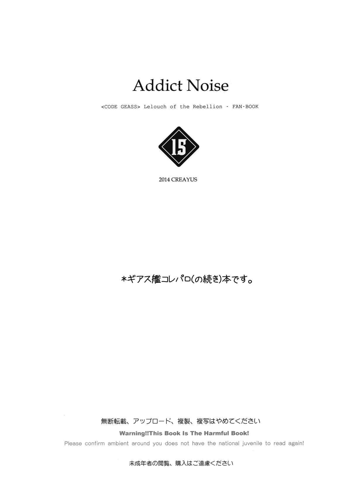 ADDICT NOISE 5
