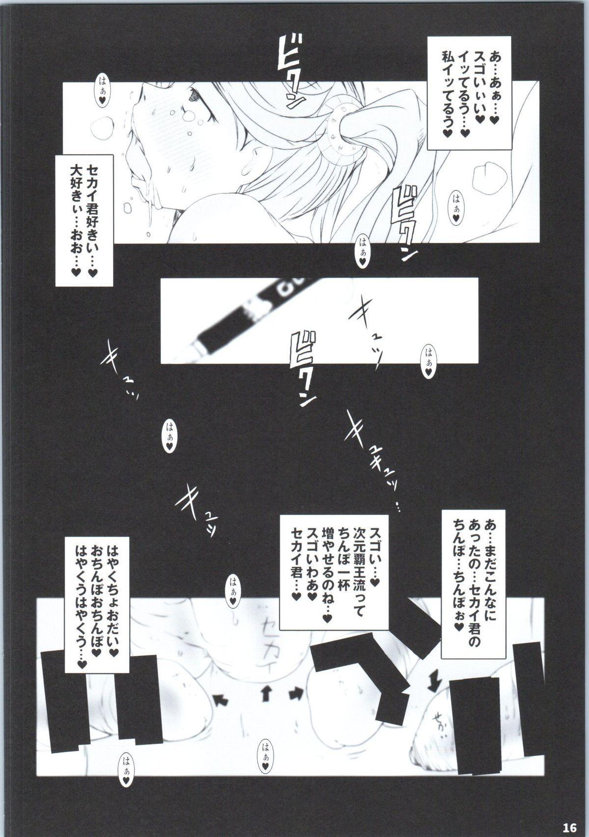 Saiin Gyanko Nakadashi Sakunyuu Try 14