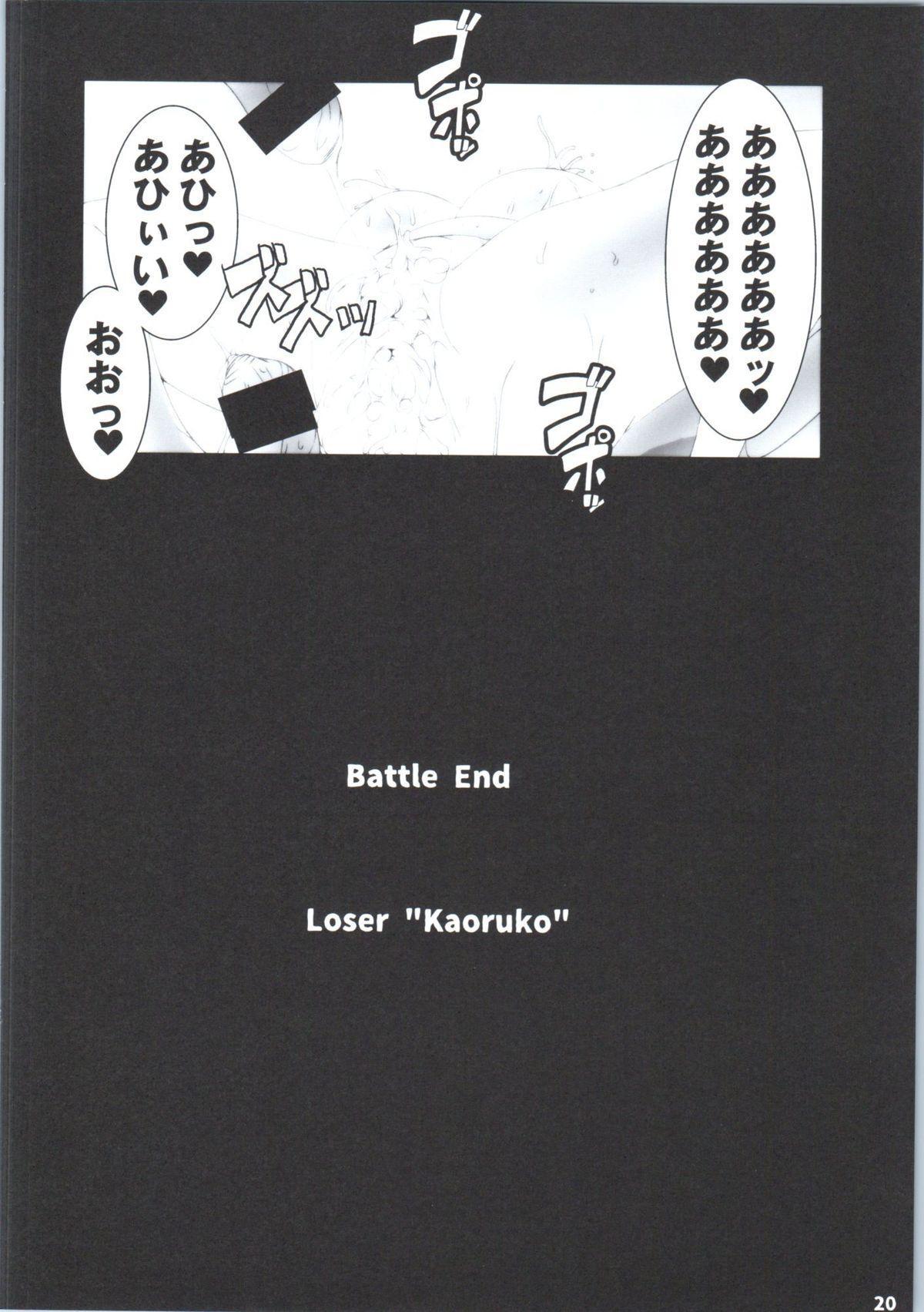 Saiin Gyanko Nakadashi Sakunyuu Try 18