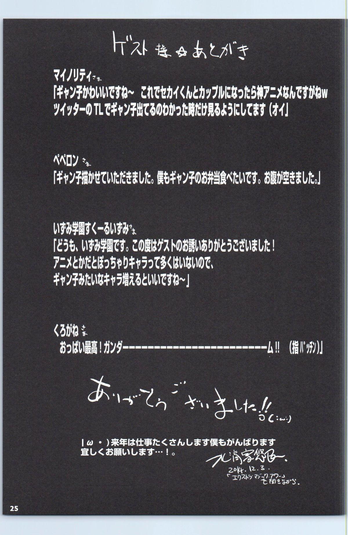 Saiin Gyanko Nakadashi Sakunyuu Try 23