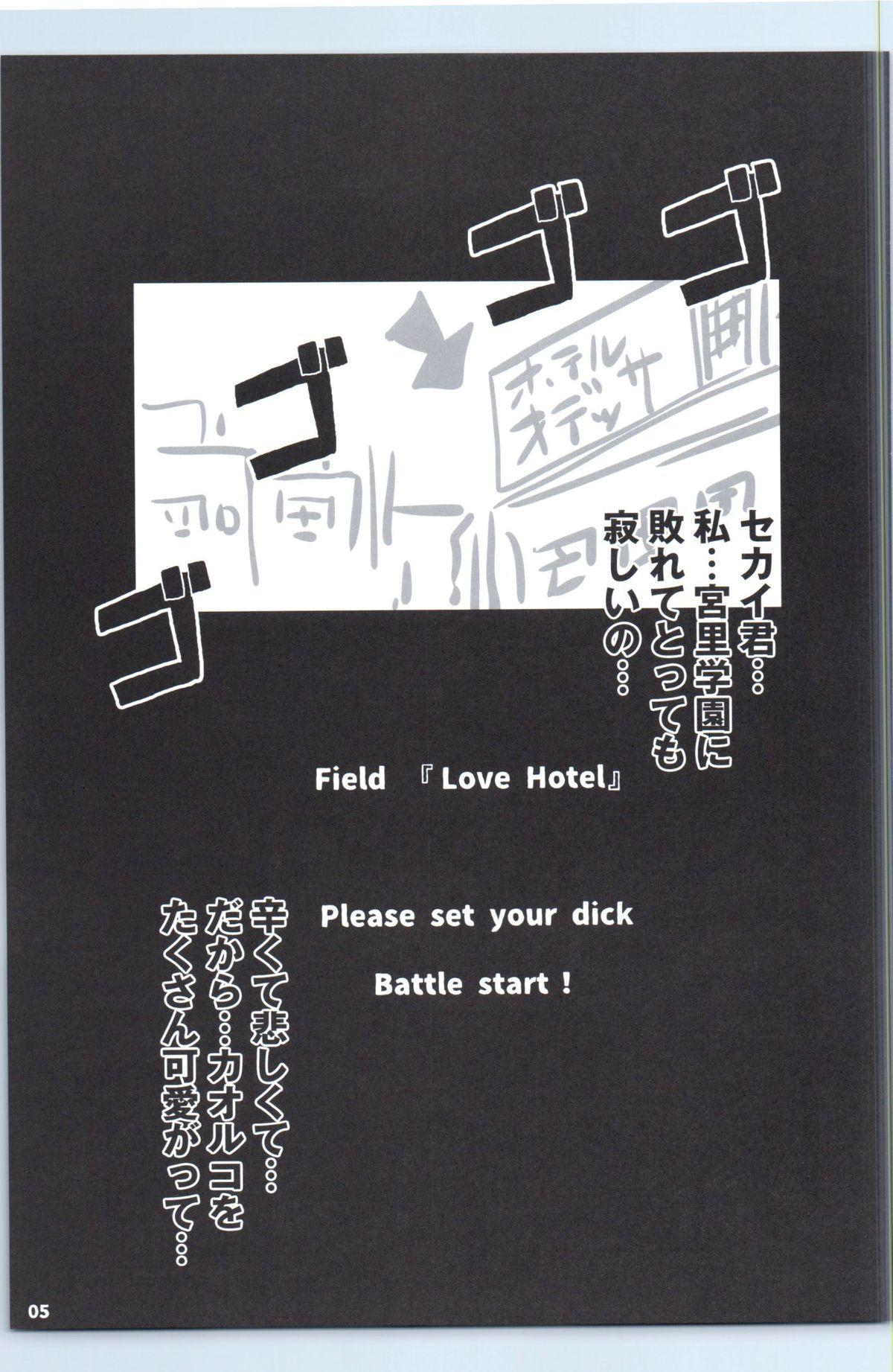 Saiin Gyanko Nakadashi Sakunyuu Try 3