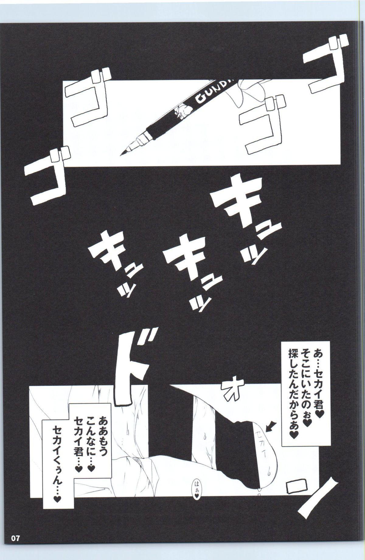 Saiin Gyanko Nakadashi Sakunyuu Try 5