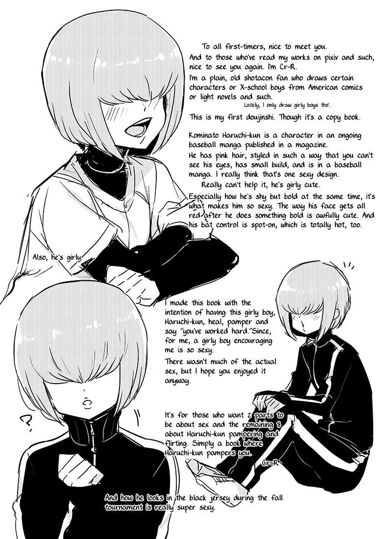 Haruichi-kun ga Nagusame Ecchi Shite Kureru Hon. 18