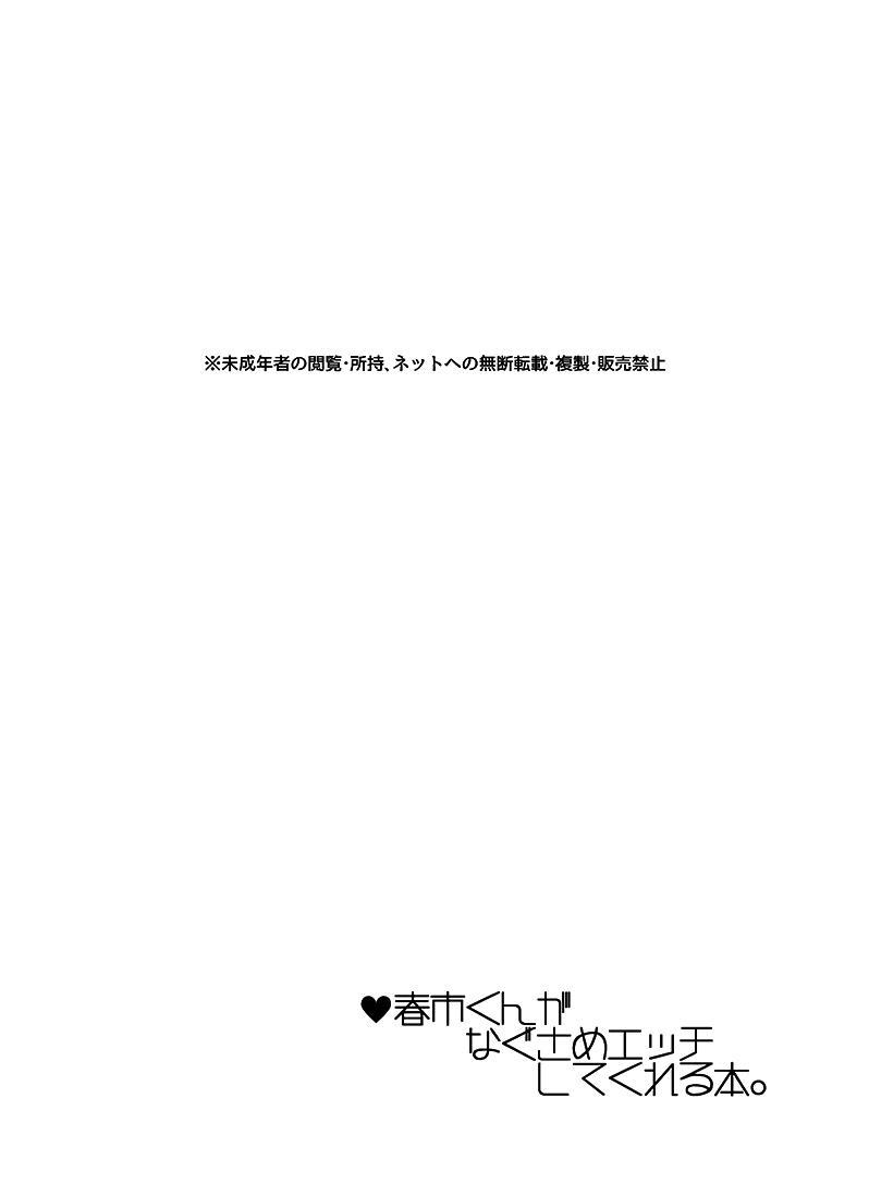 Haruichi-kun ga Nagusame Ecchi Shite Kureru Hon. 20