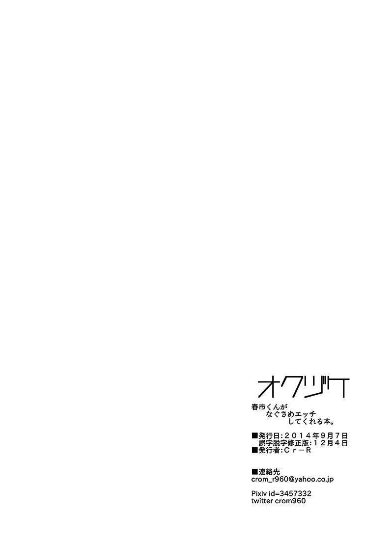 Haruichi-kun ga Nagusame Ecchi Shite Kureru Hon. 21