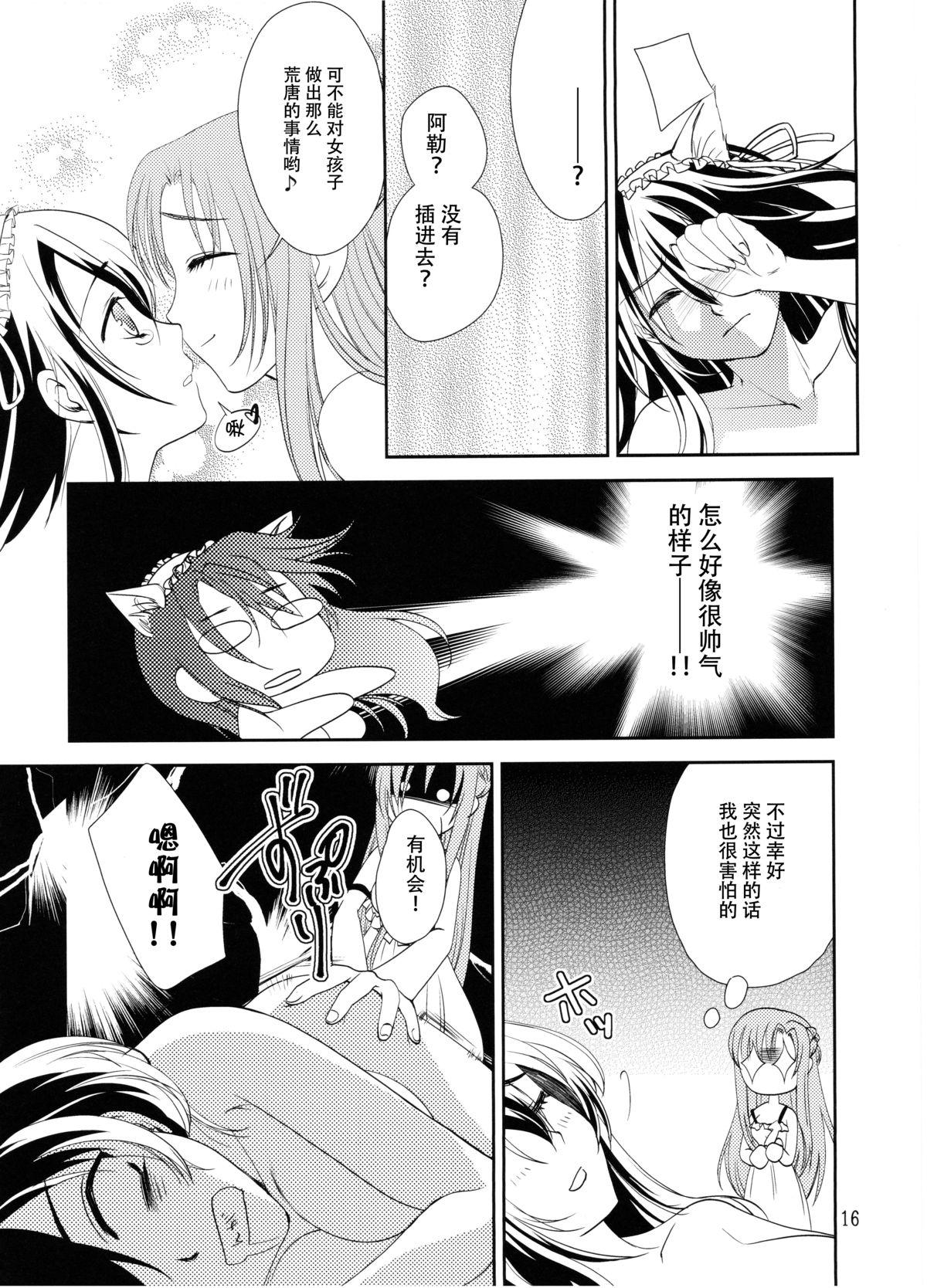 Kirito-kun no Shiroku Betatsuku nani ka 13