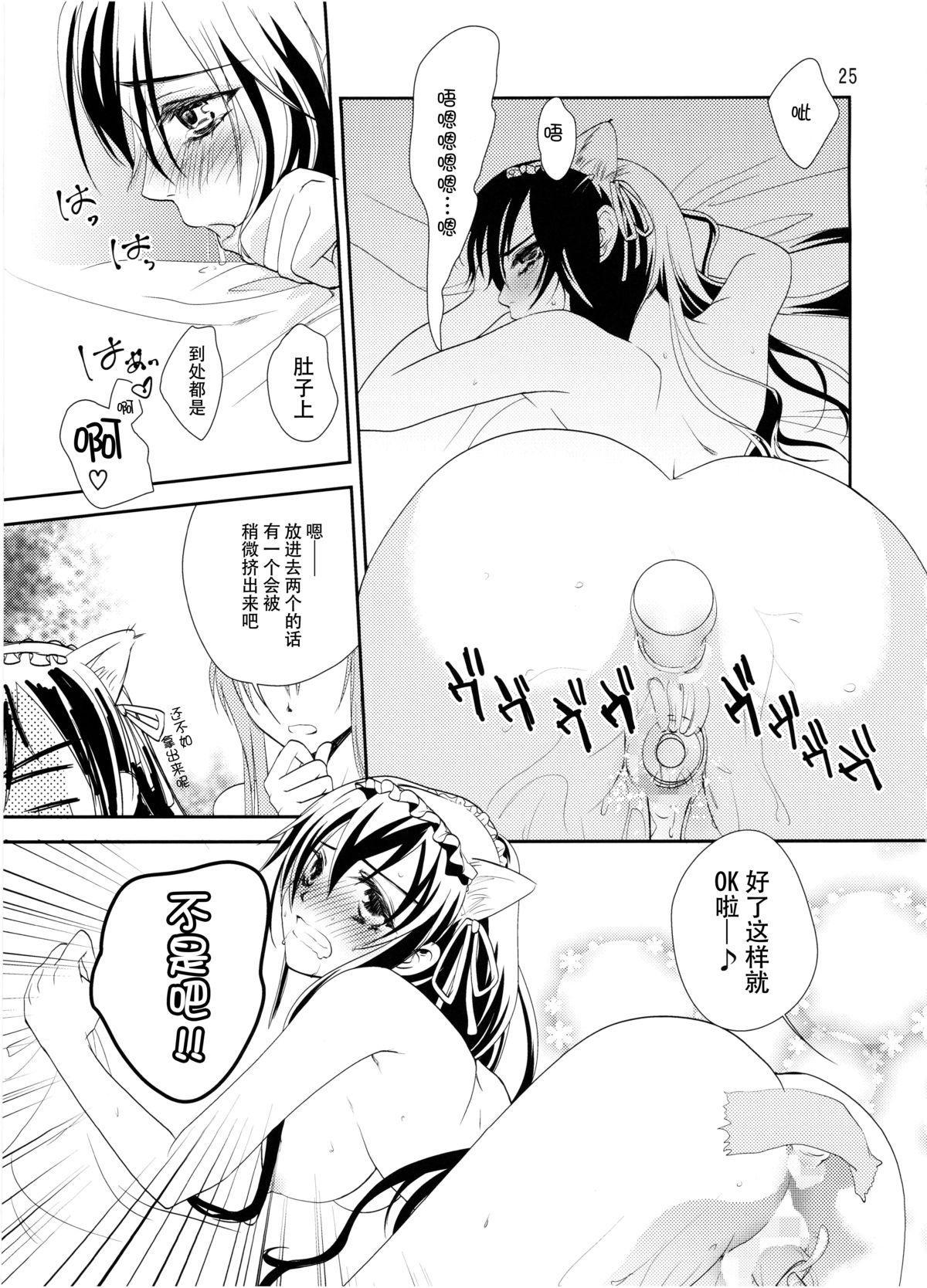 Kirito-kun no Shiroku Betatsuku nani ka 22