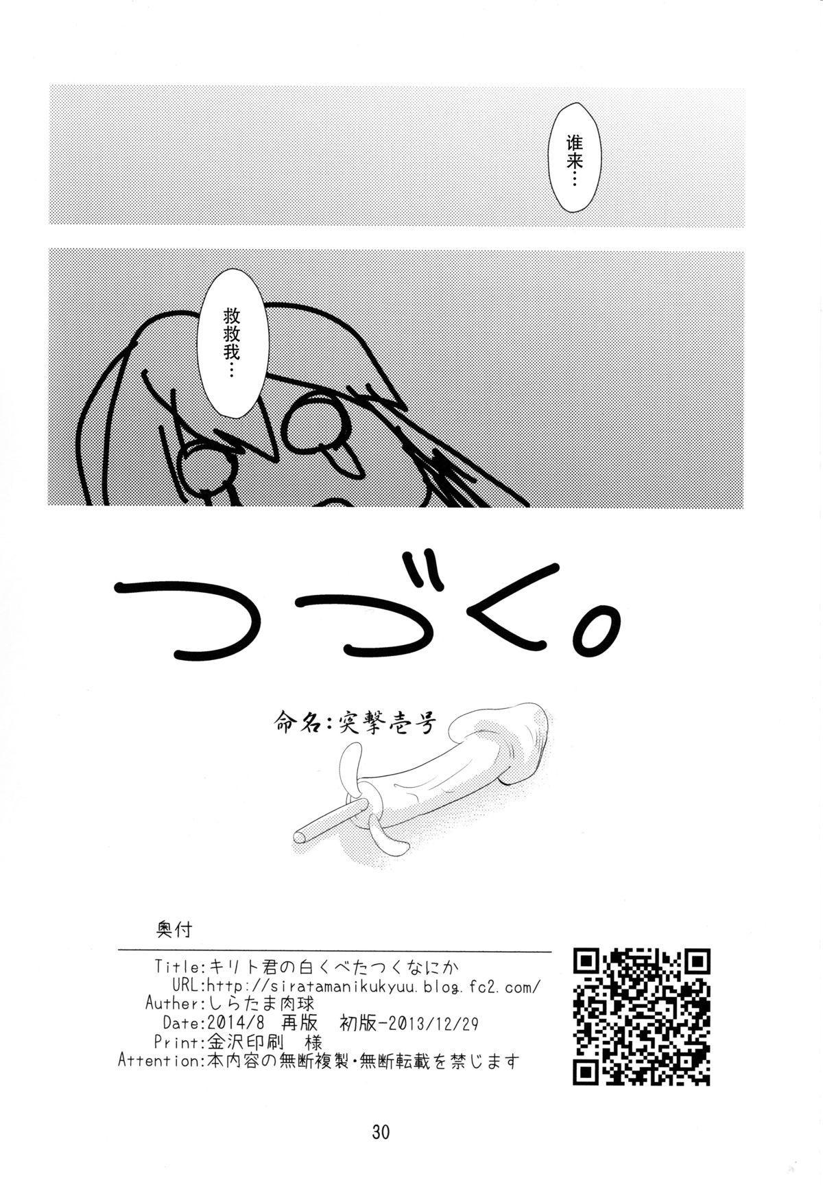 Kirito-kun no Shiroku Betatsuku nani ka 27