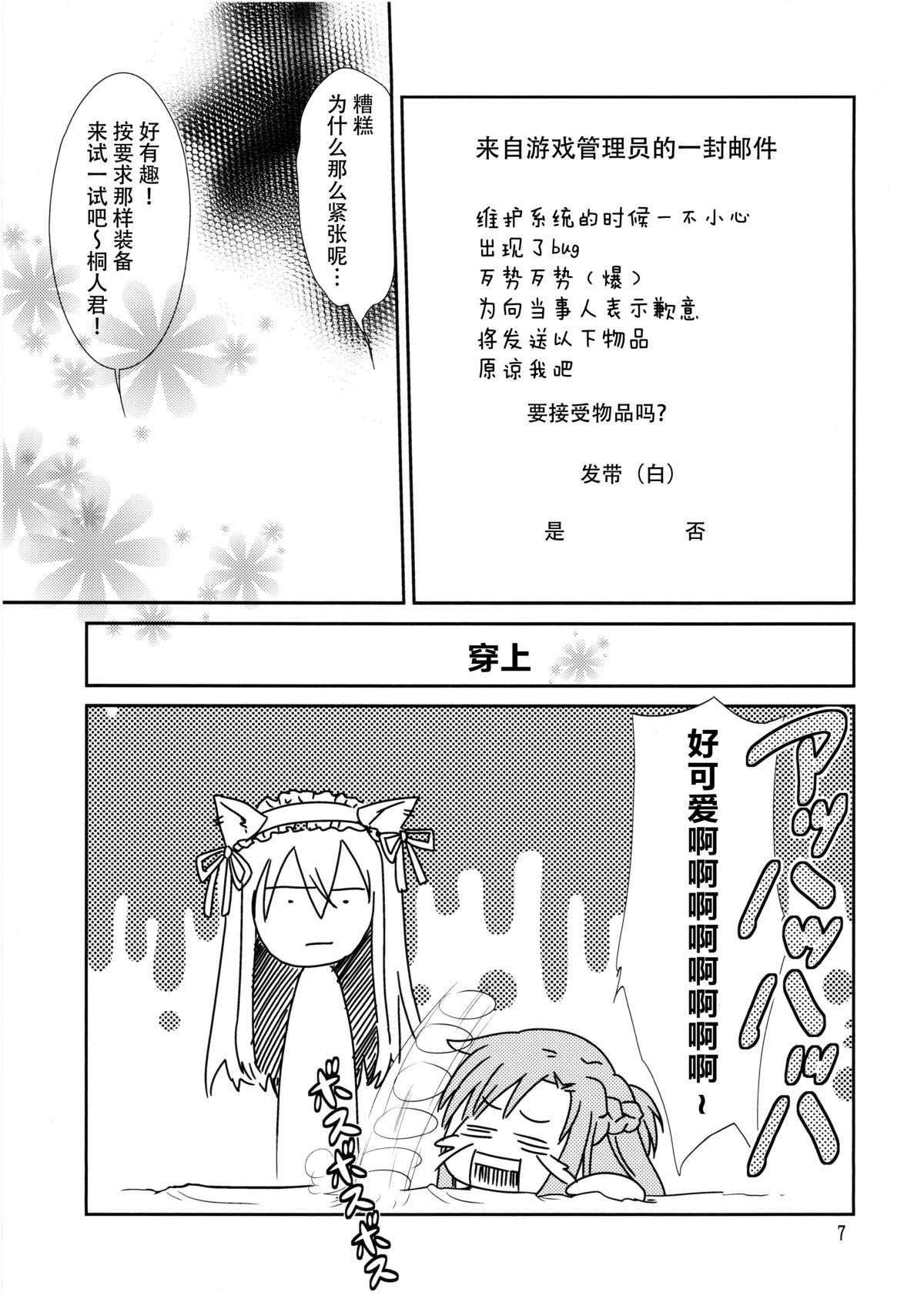 Kirito-kun no Shiroku Betatsuku nani ka 4