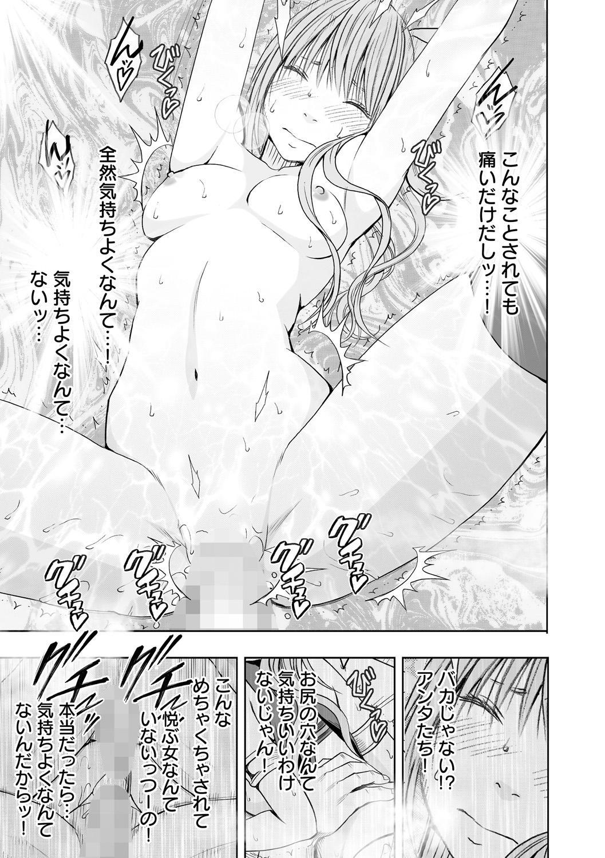 Cosplay Kyousei Zecchou Ch. 4 18