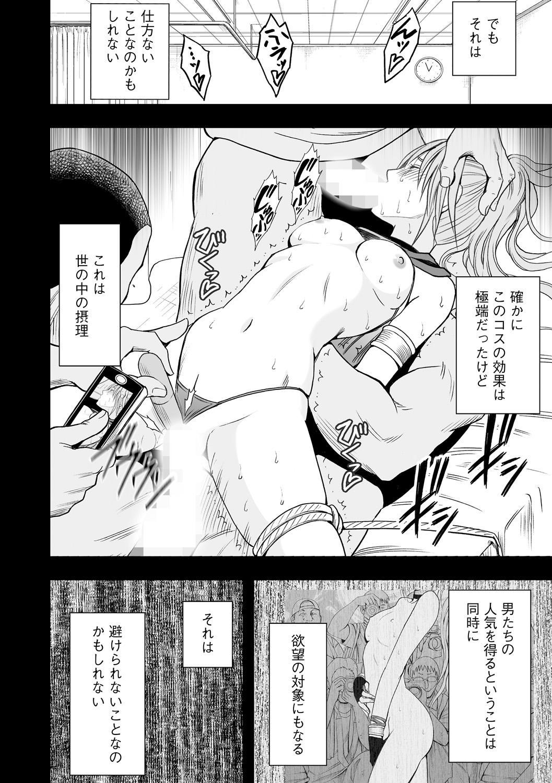 Cosplay Kyousei Zecchou Ch. 4 24