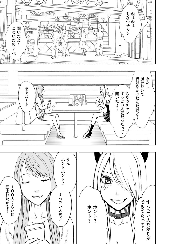 Cosplay Kyousei Zecchou Ch. 4 25
