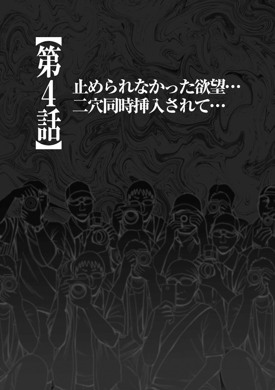 Cosplay Kyousei Zecchou Ch. 4 2