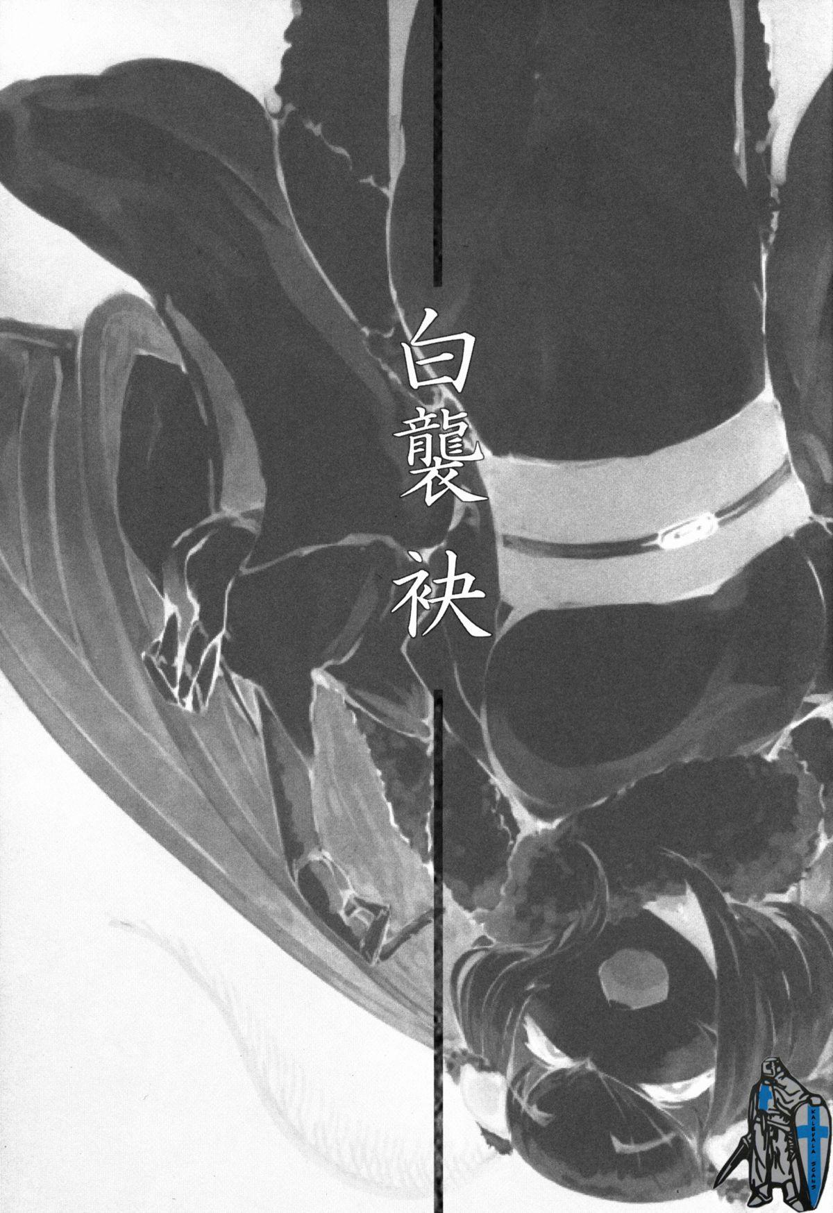 (COMIC1☆9) [Sakekan Memorial (SOLOPIPB)] Shiragasane -Tamoto-   Layers of White 2 [English] [rampantserenity] 1
