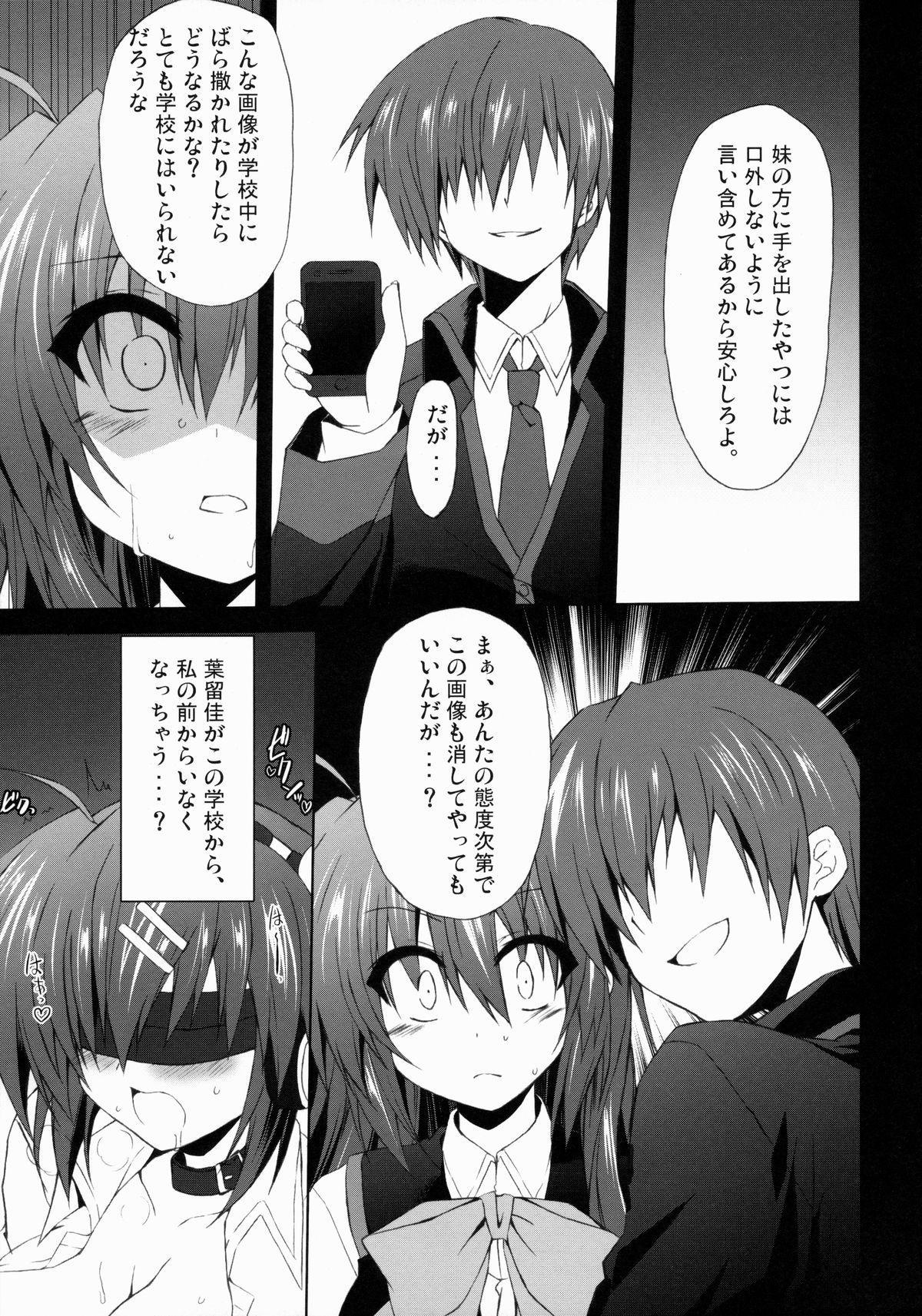 Futaki Kanata no Ura chijyou 7
