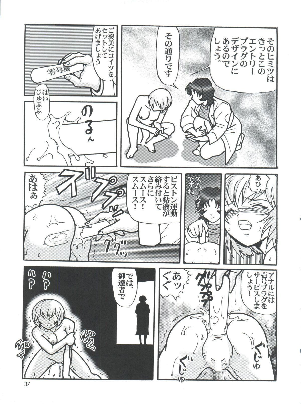 Fight Ippatsu 36