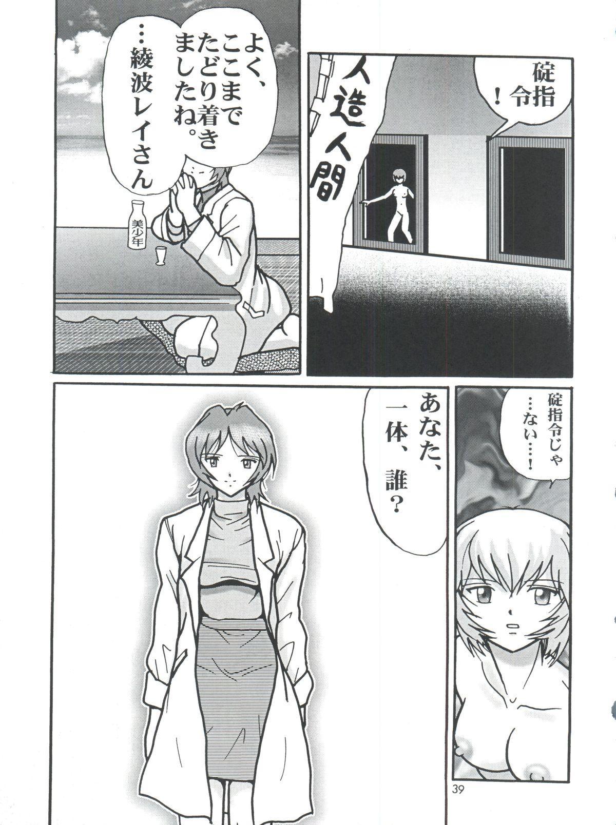 Fight Ippatsu 38
