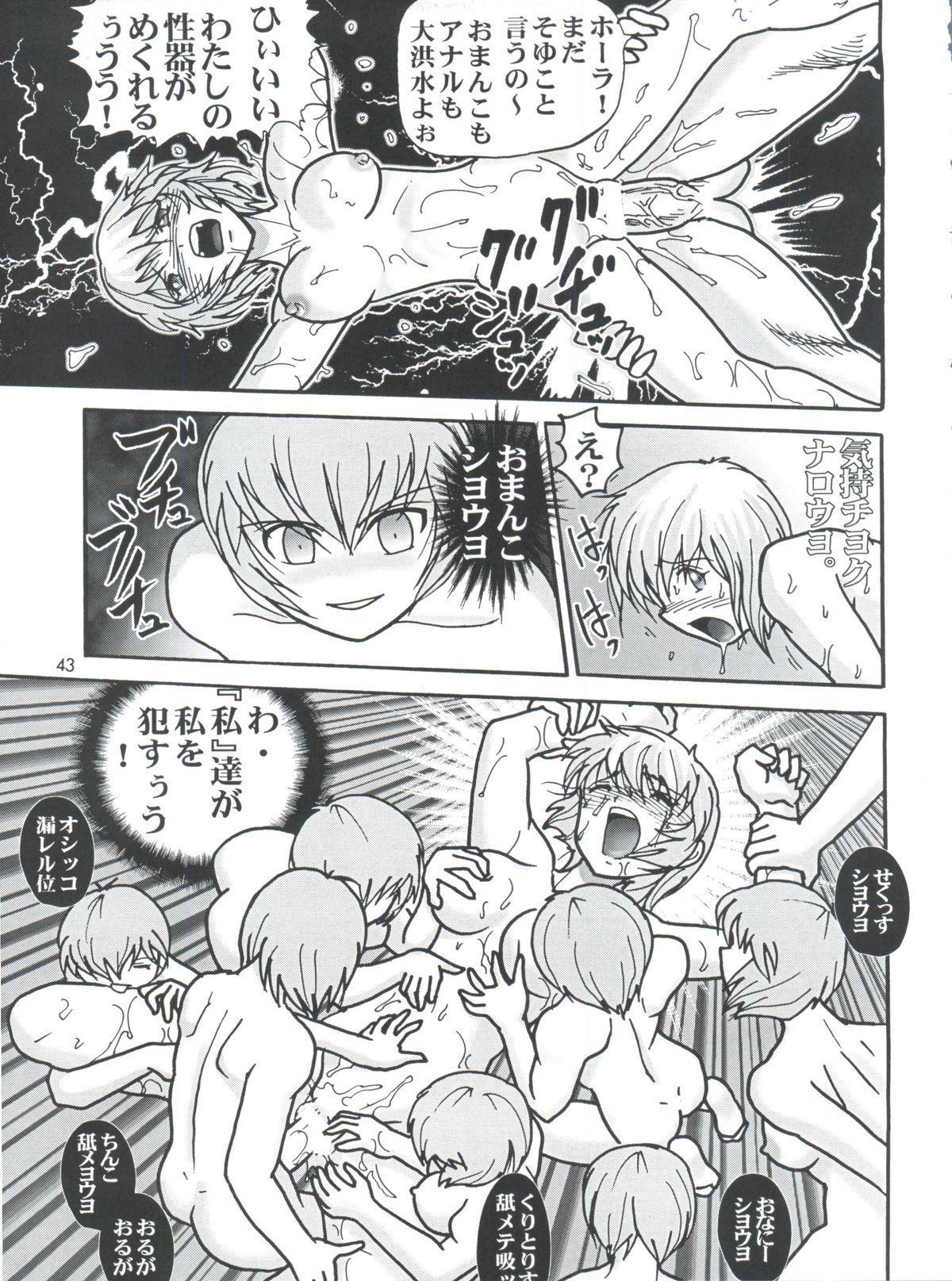 Fight Ippatsu 42