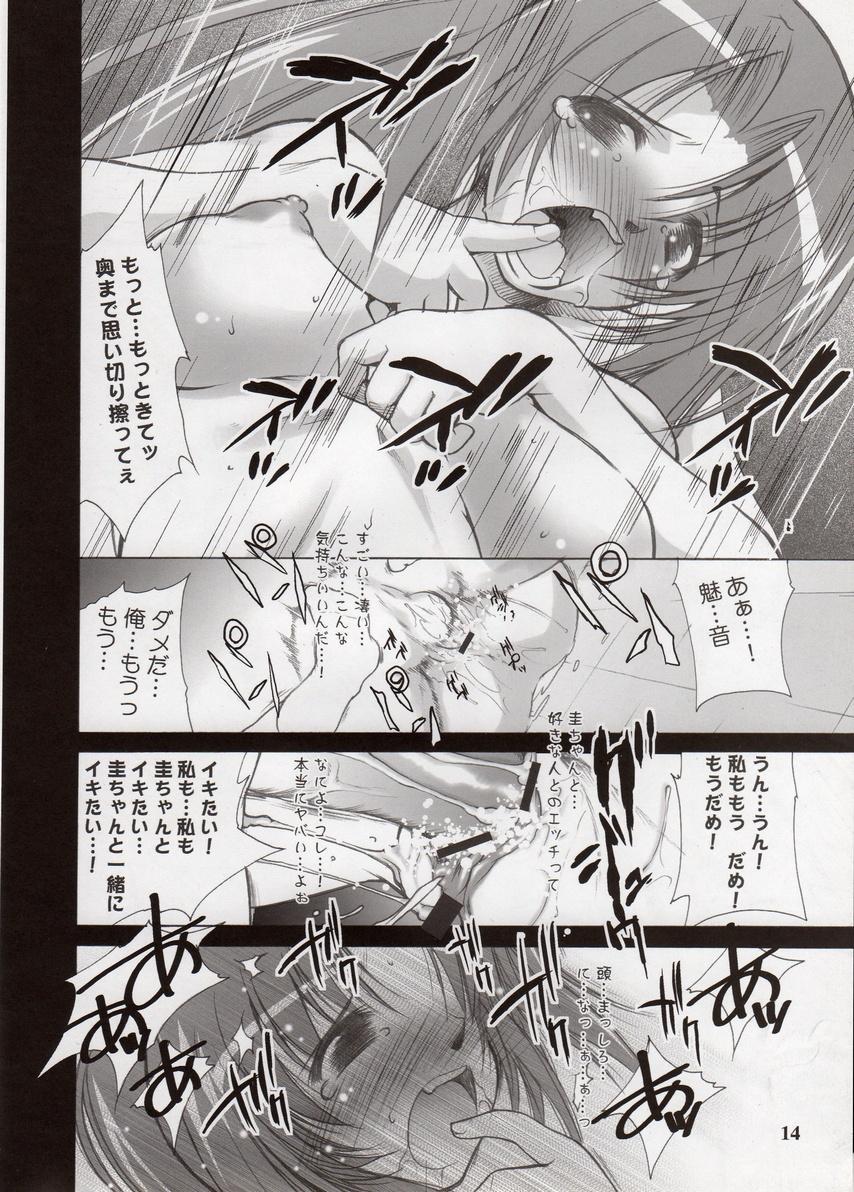 Sonozaki Mion no Naku Koro ni. Oni Aegi Hen 12