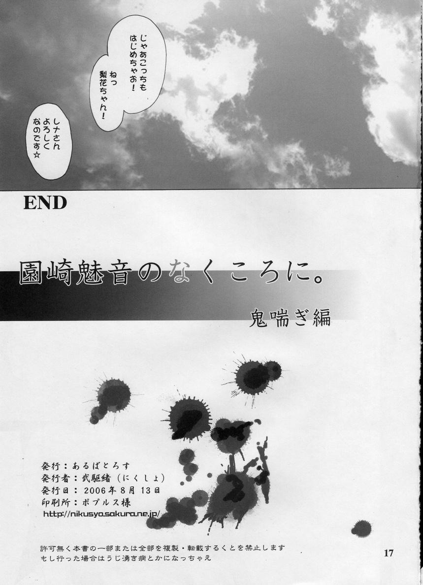 Sonozaki Mion no Naku Koro ni. Oni Aegi Hen 15