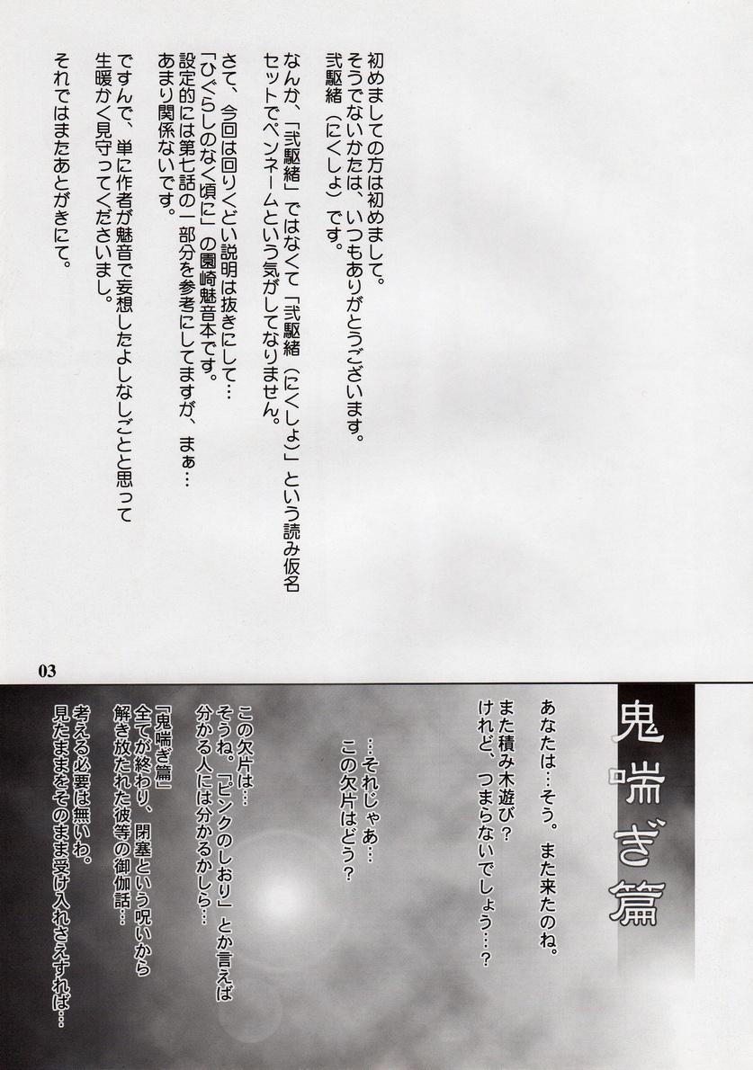 Sonozaki Mion no Naku Koro ni. Oni Aegi Hen 1
