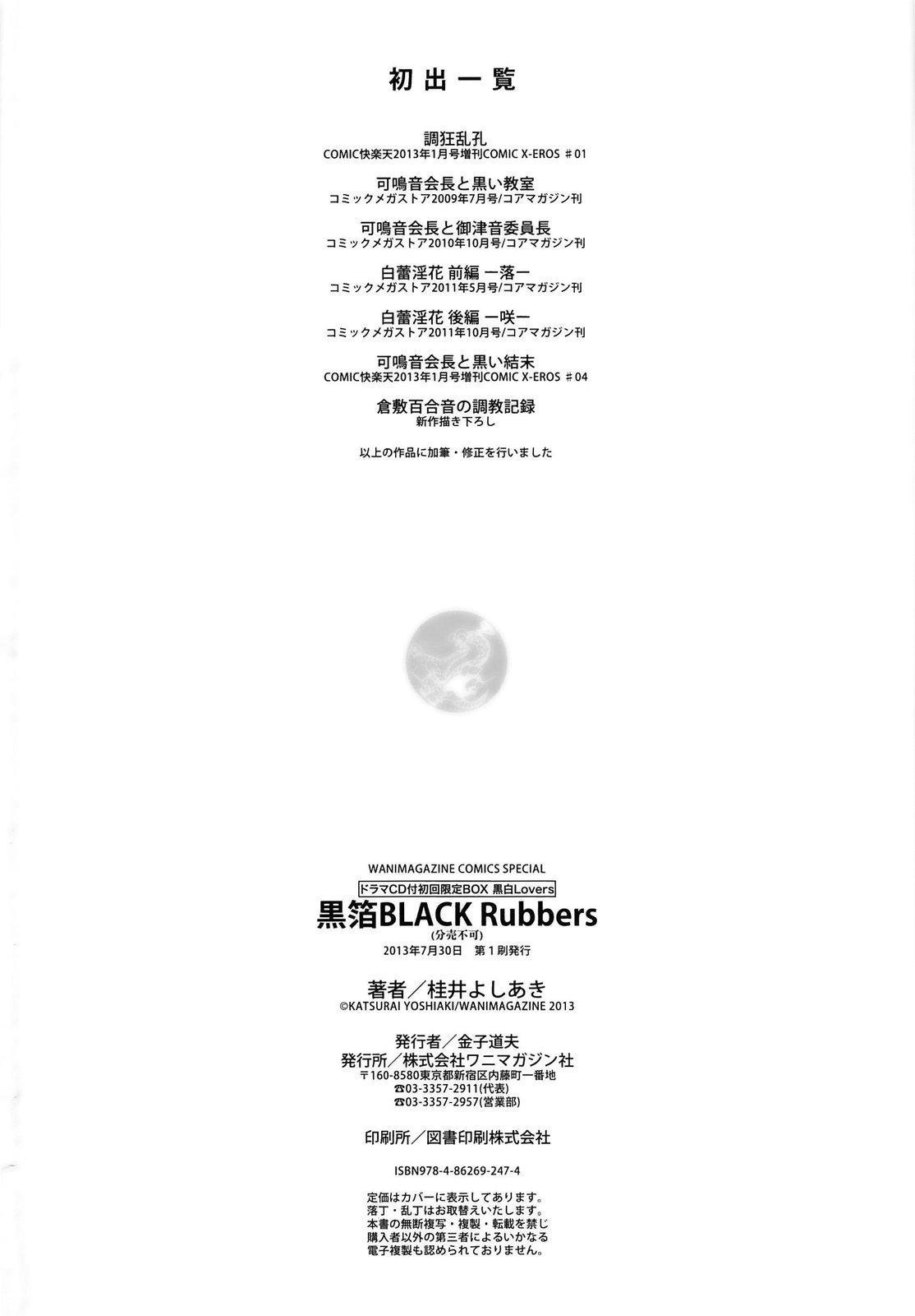 Black Rubbers 214