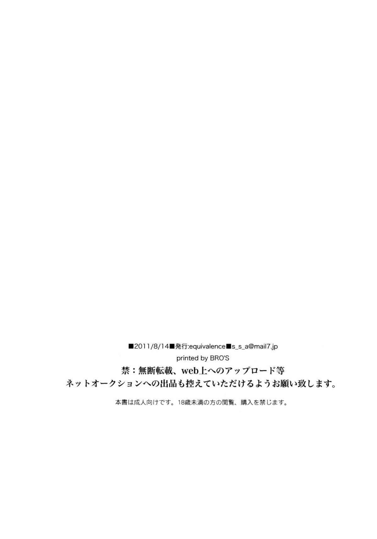 Kanojo no Oukoku + Omake 44