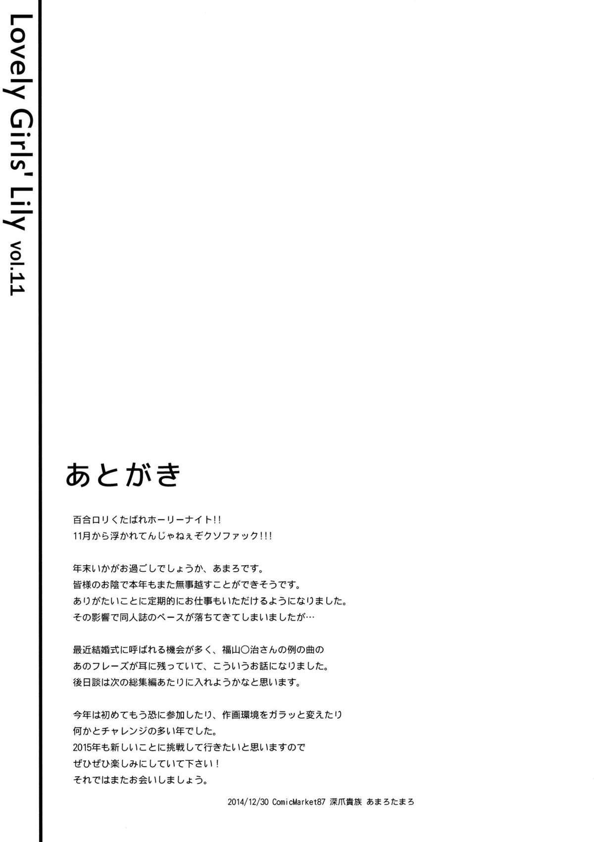 Lovely Girls' Lily Vol. 11 20