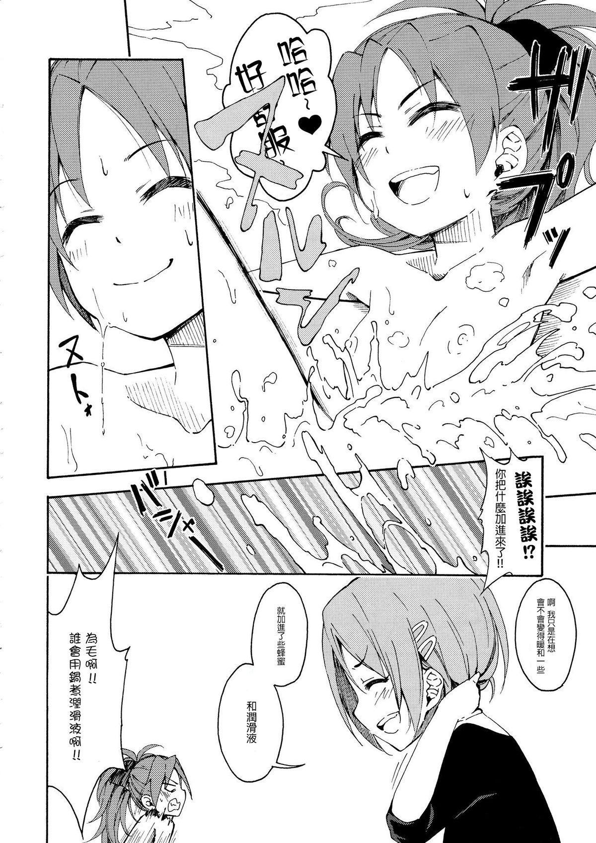 Lovely Girls' Lily Vol. 11 7