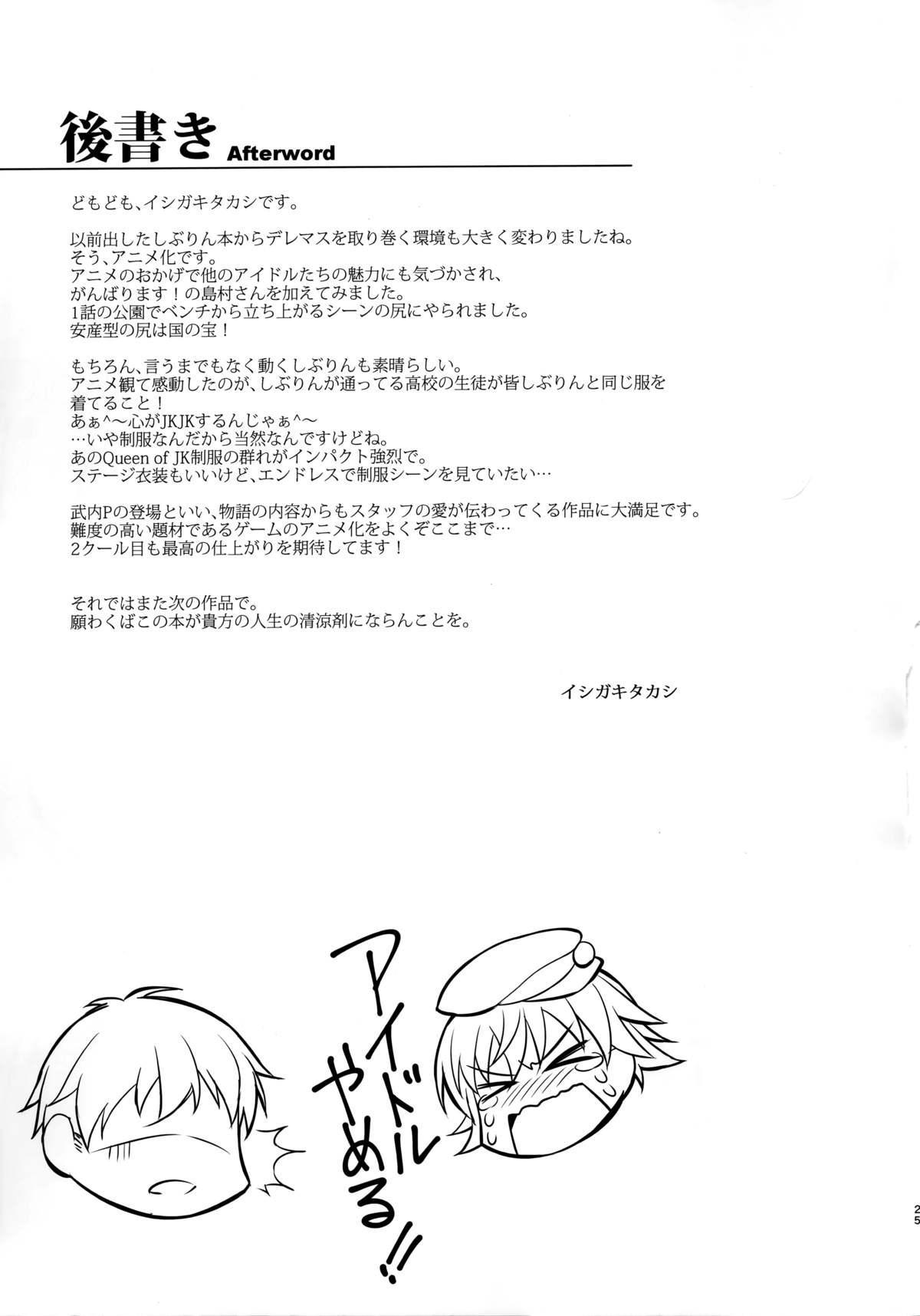 Idol no Care o suru no mo Shigoto no Uchi desu kara 23