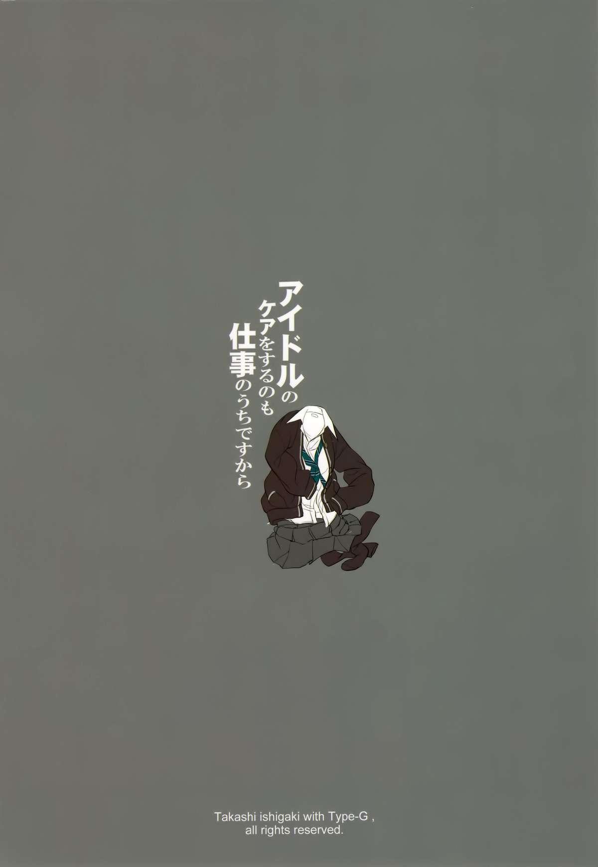 Idol no Care o suru no mo Shigoto no Uchi desu kara 25