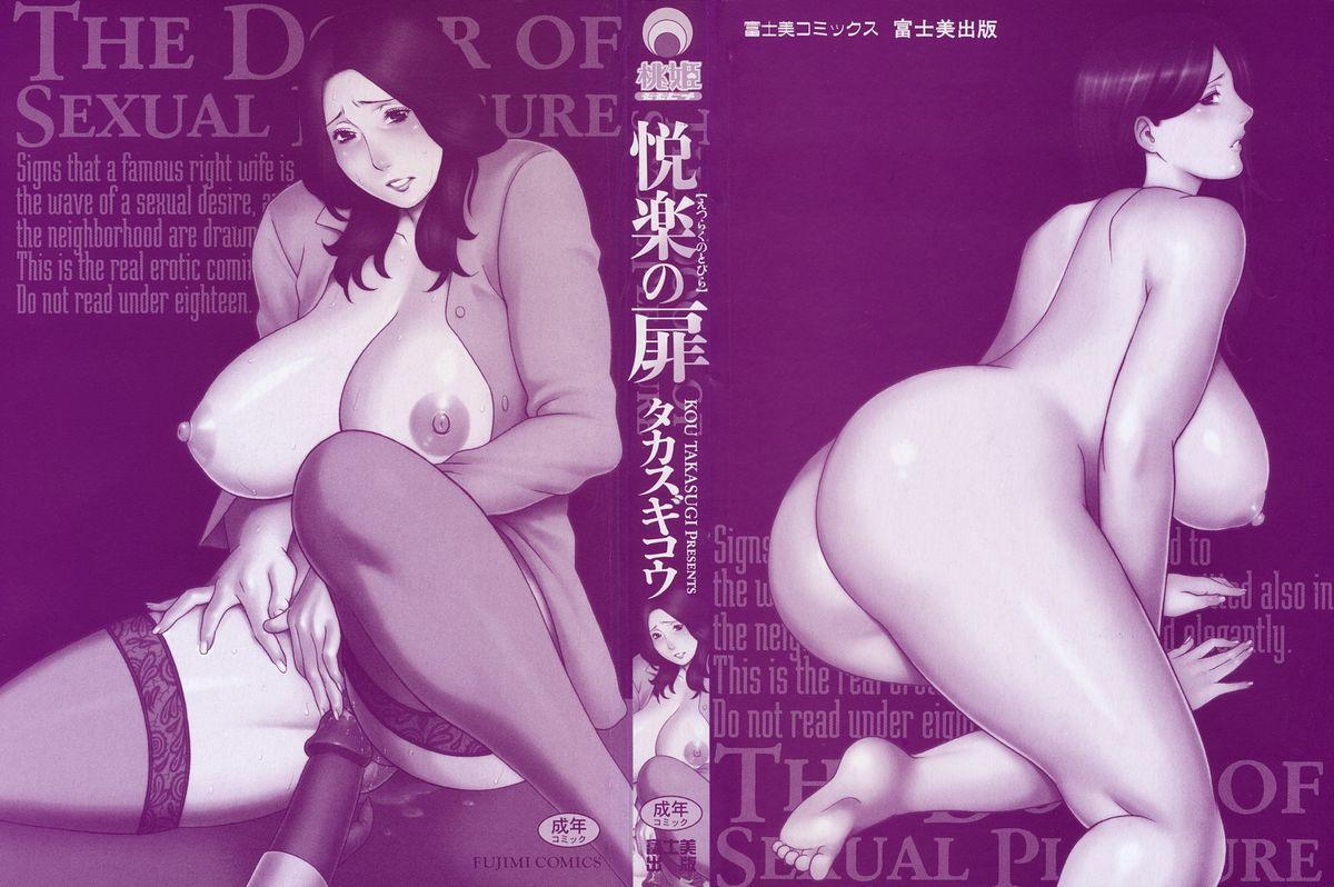 Etsuraku no Tobira | Door of Pleasure ch. 1-5 1