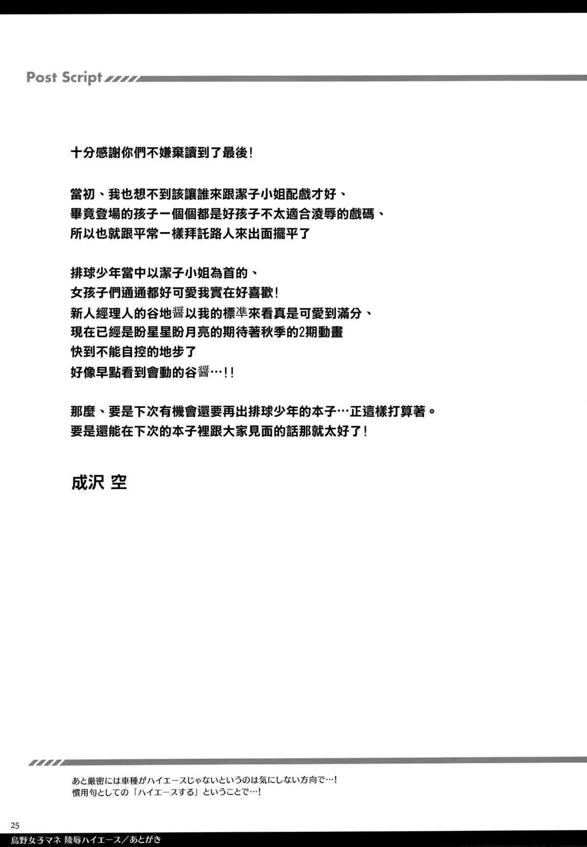 Karasuno JoshiMane Ryoujoku High Ace 24