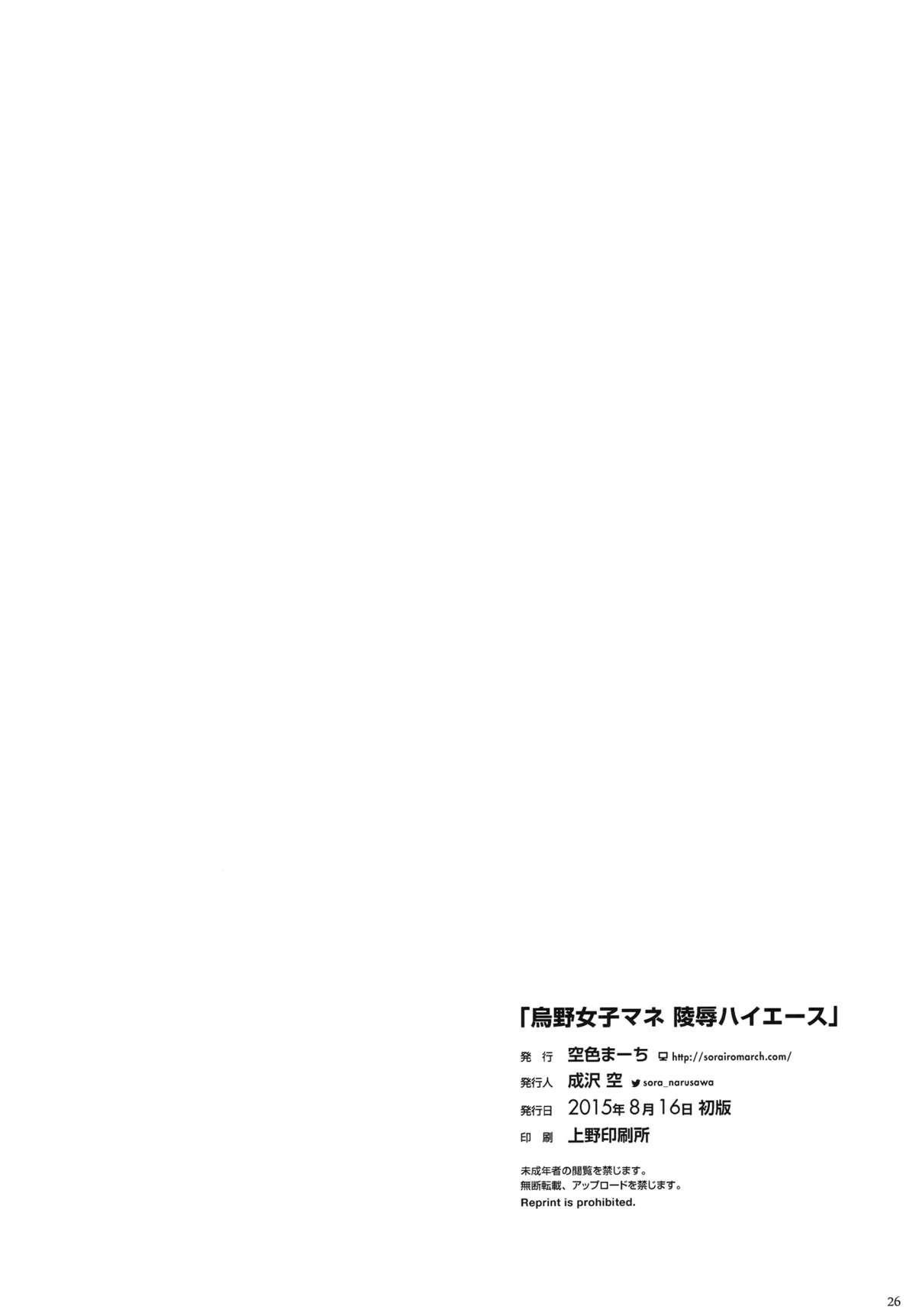 Karasuno JoshiMane Ryoujoku High Ace 25