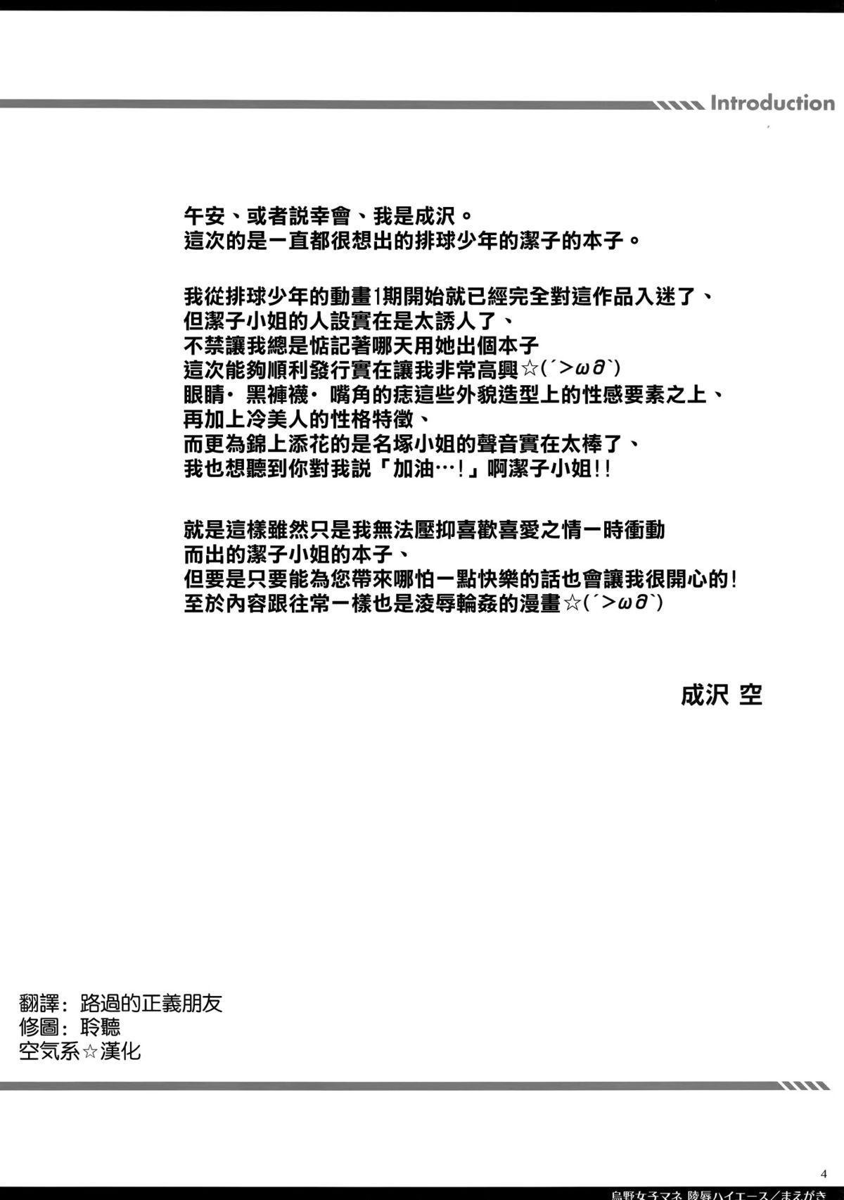 Karasuno JoshiMane Ryoujoku High Ace 3