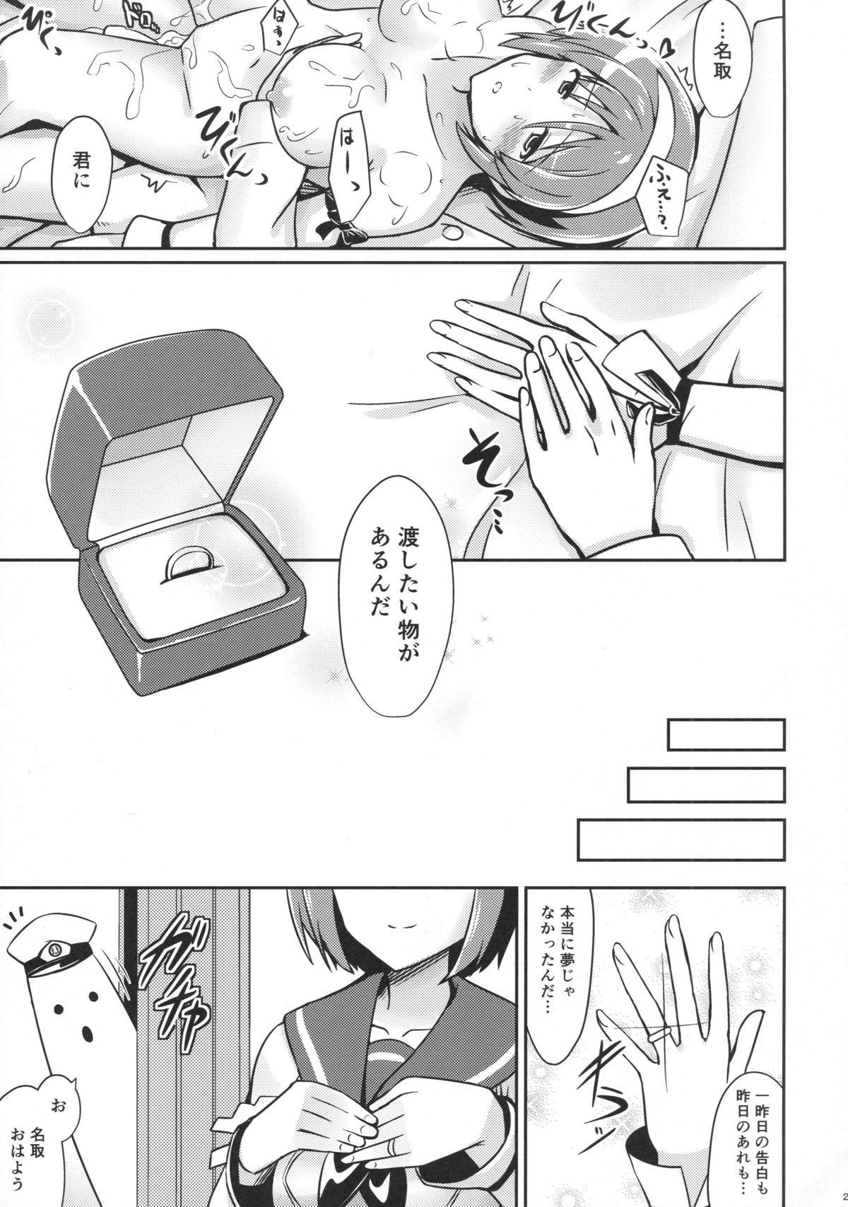Natori wa Yume no Sekai 21