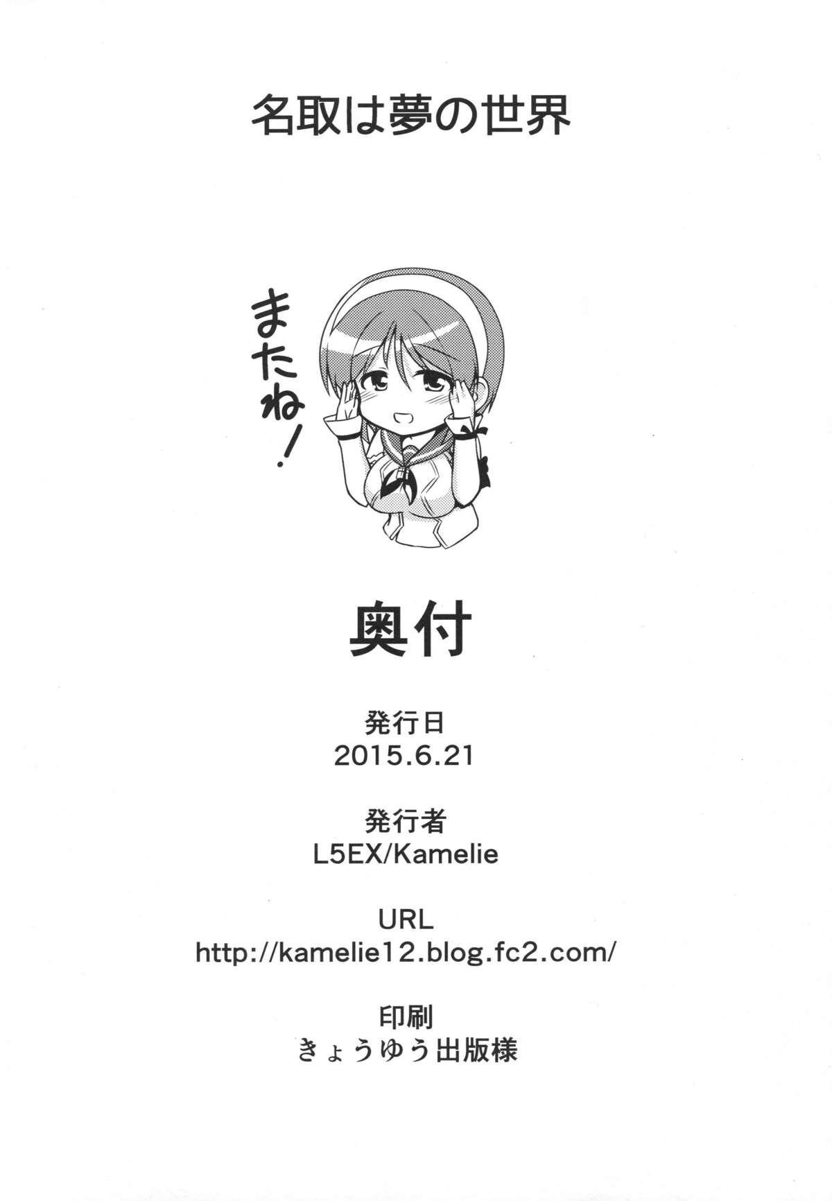 Natori wa Yume no Sekai 24
