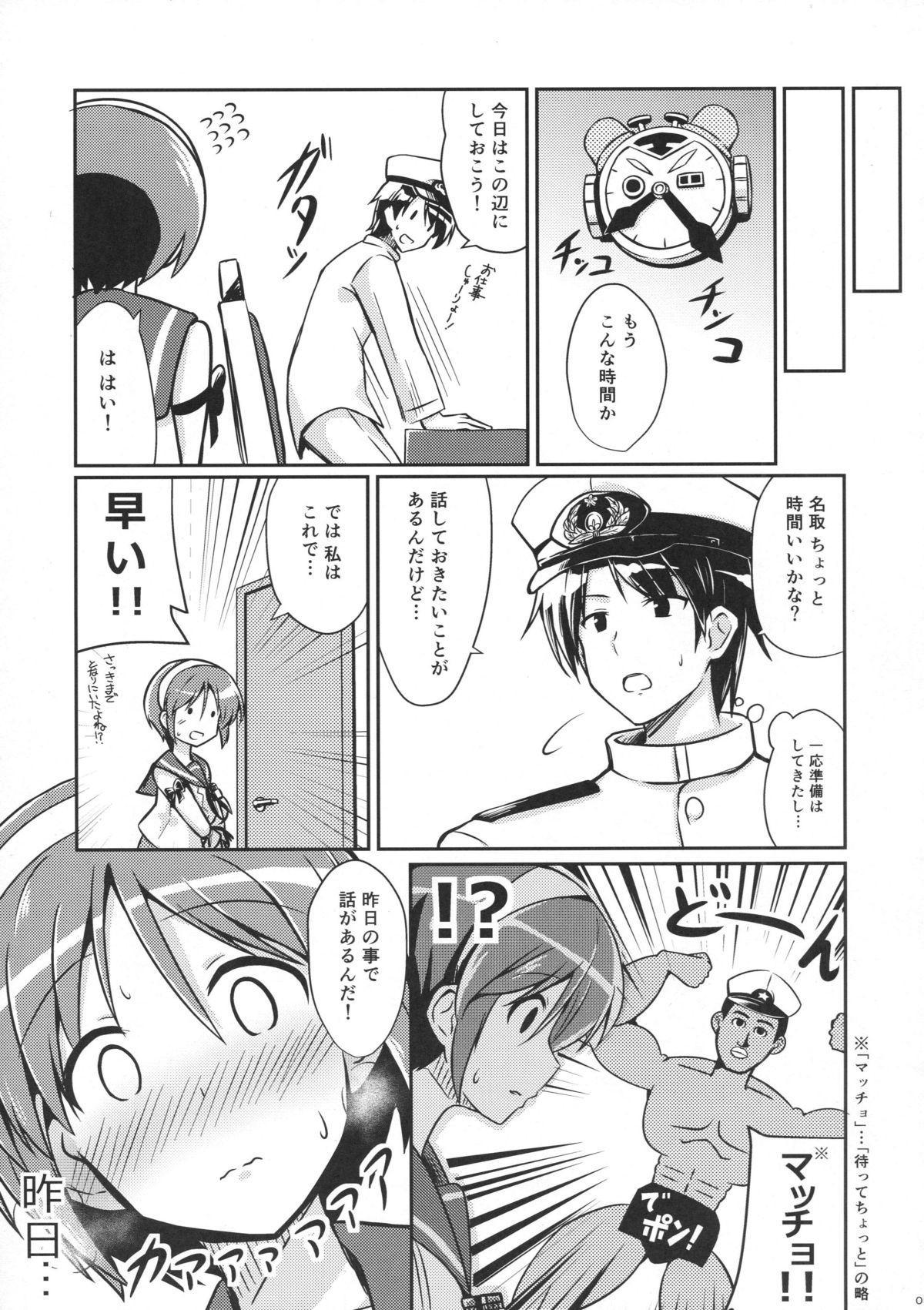 Natori wa Yume no Sekai 3