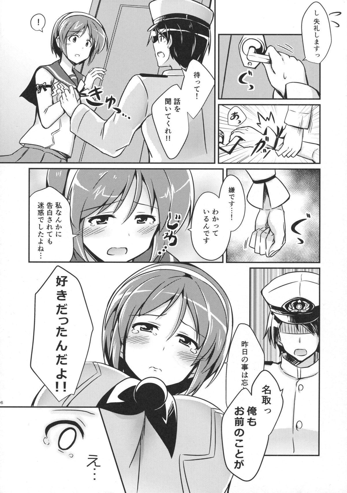Natori wa Yume no Sekai 4
