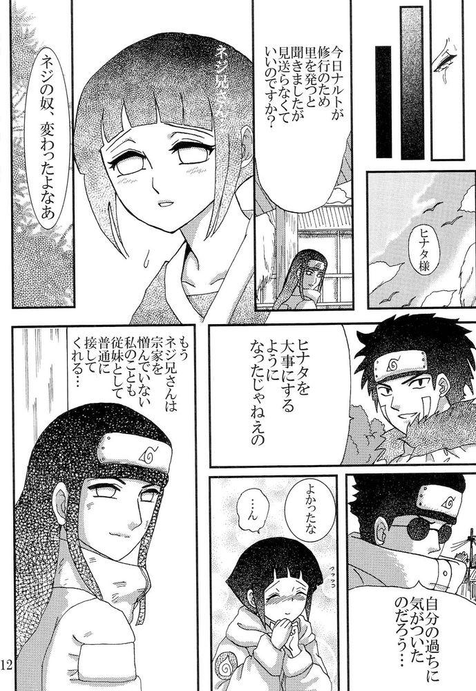 Kyou Ai II 10