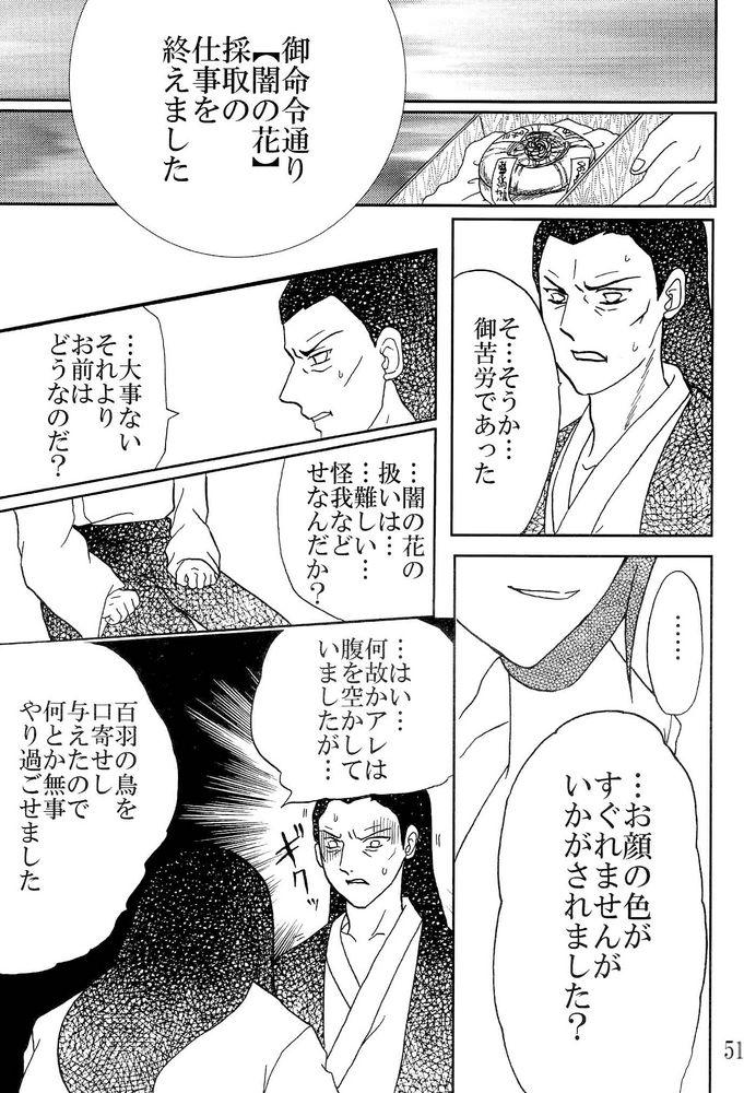 Kyou Ai II 49