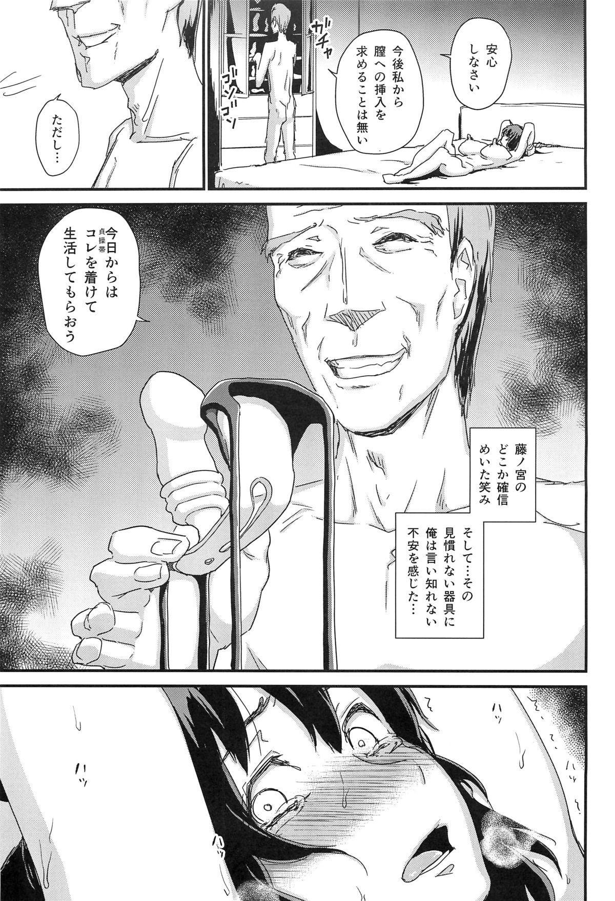 Hitozuma Kari Daraku 15
