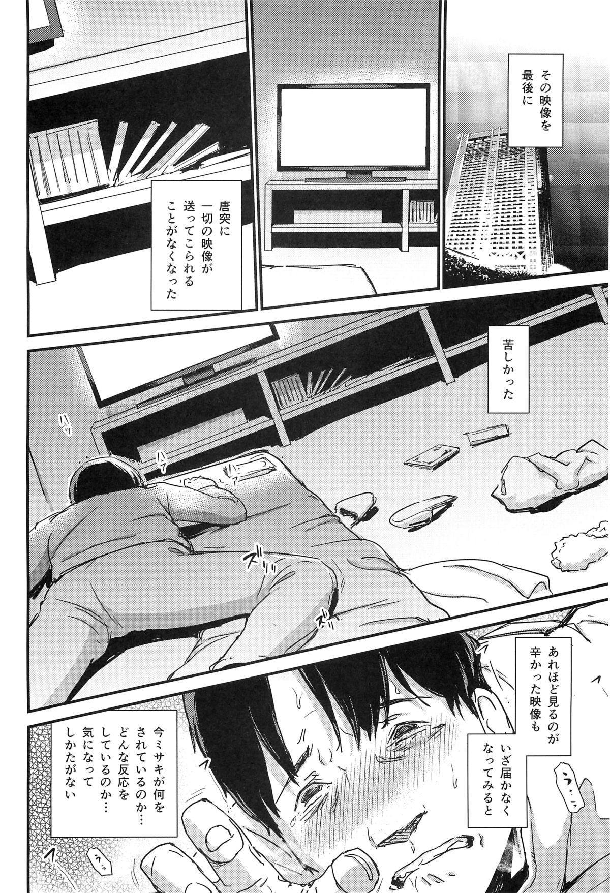 Hitozuma Kari Daraku 16