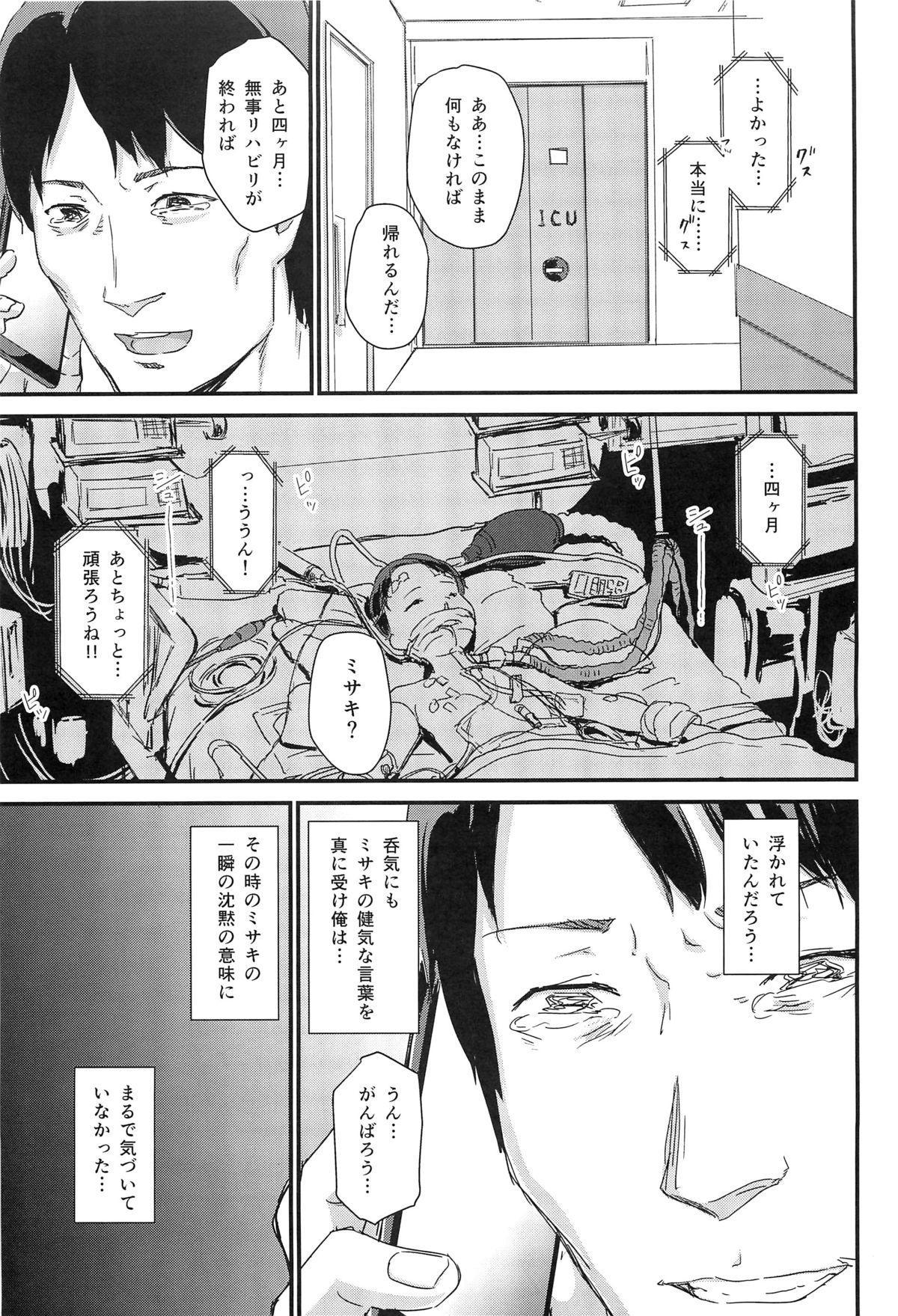 Hitozuma Kari Daraku 19