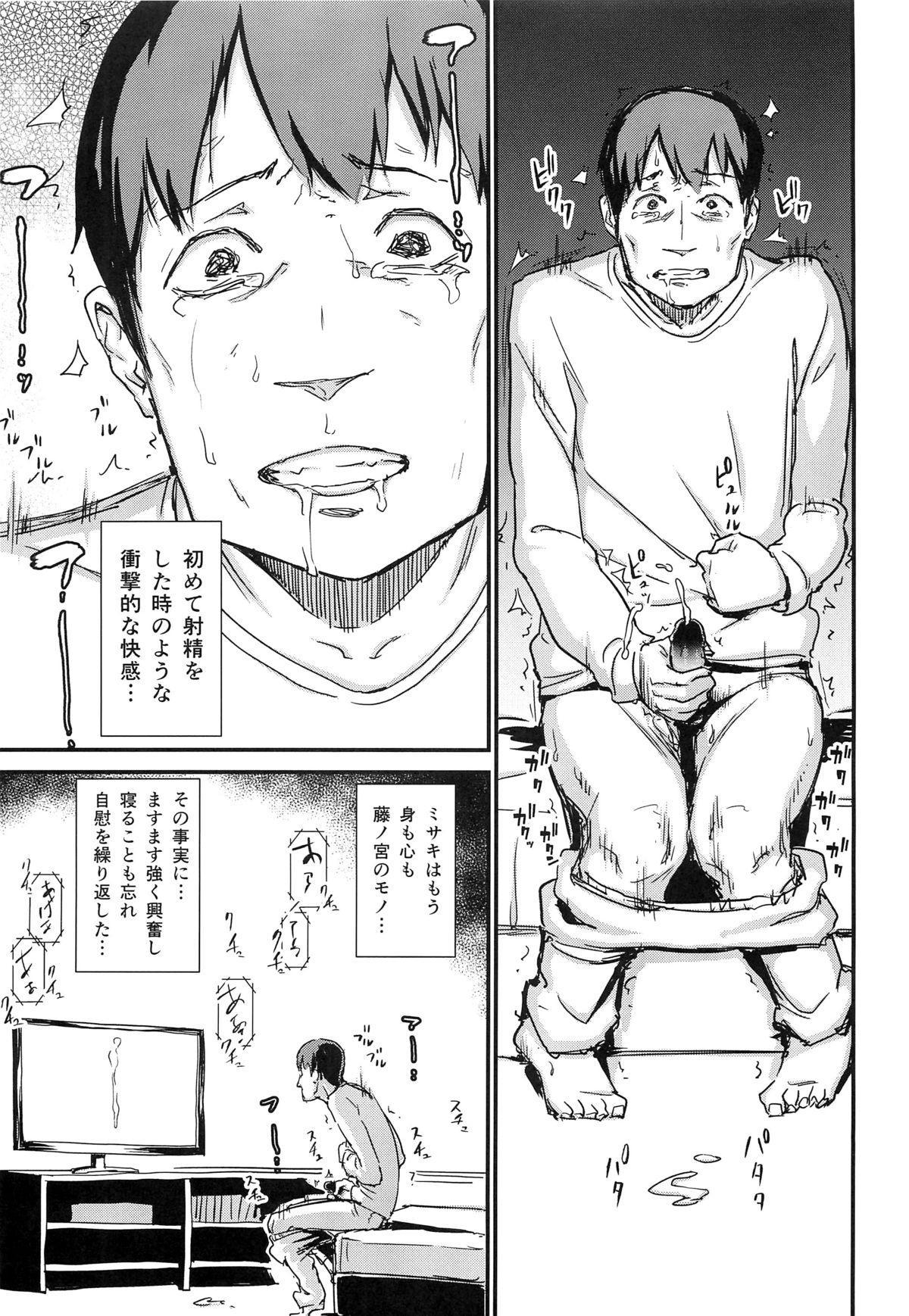 Hitozuma Kari Daraku 33