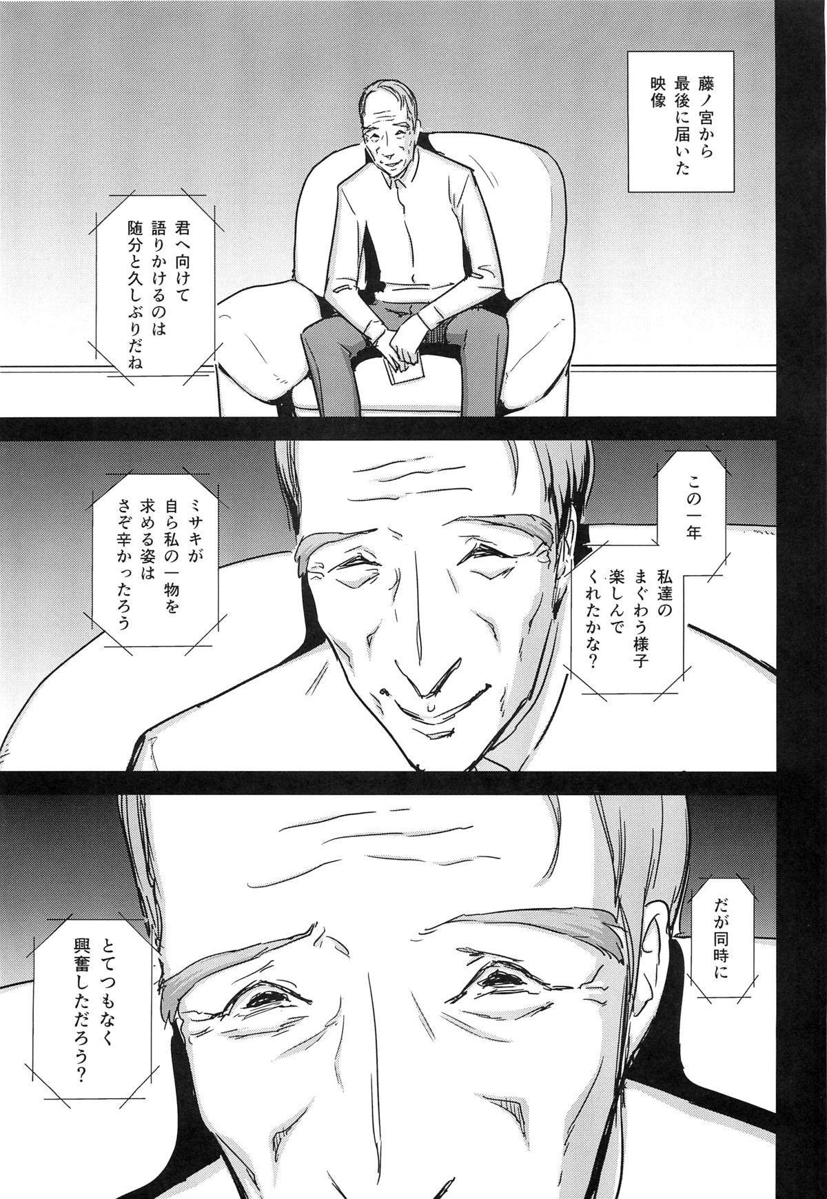 Hitozuma Kari Daraku 37