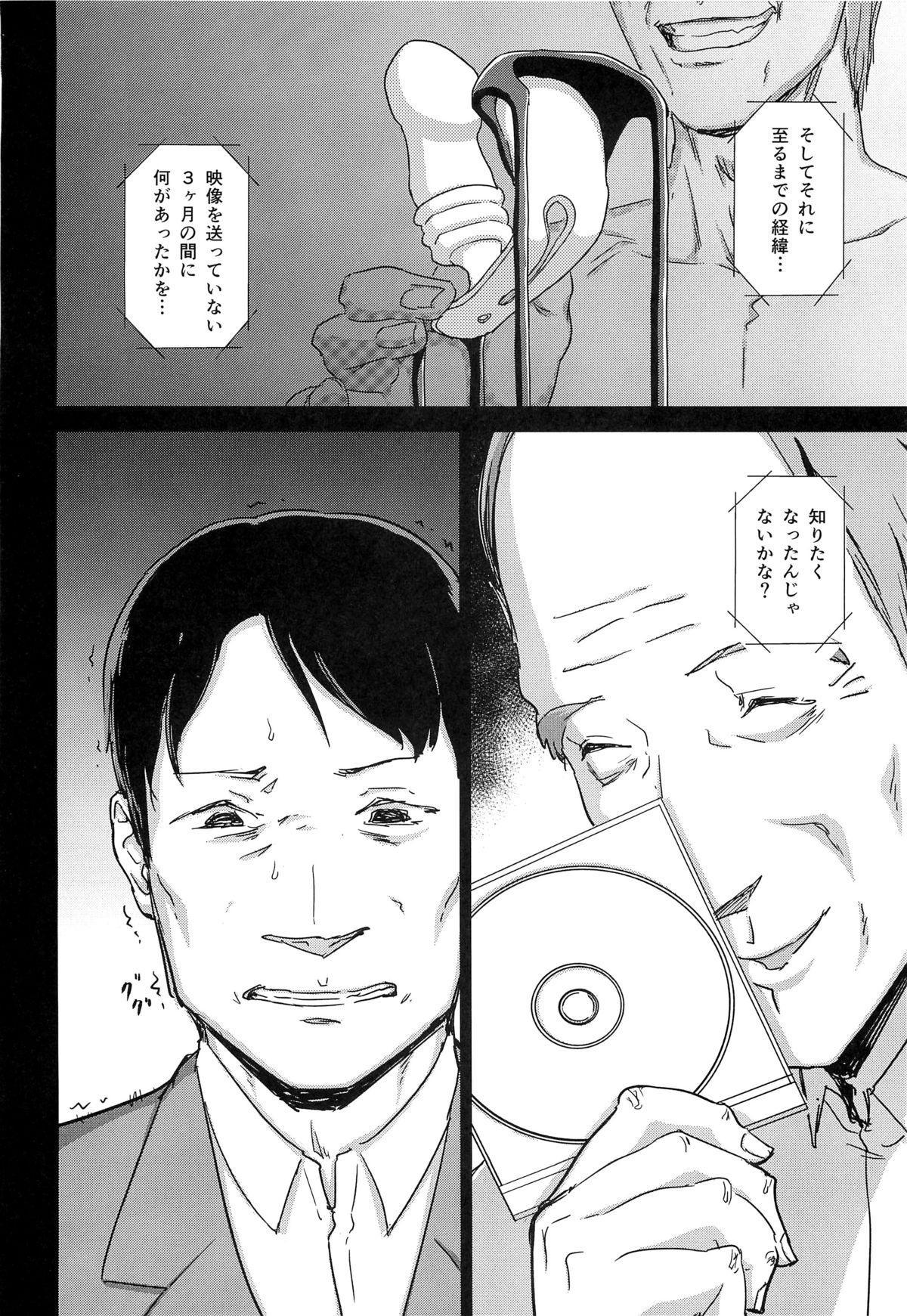 Hitozuma Kari Daraku 38